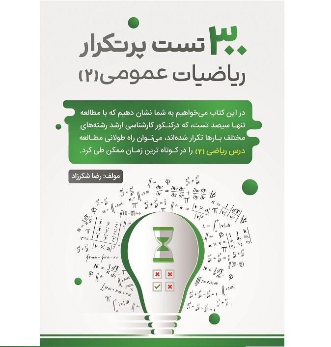 کتاب 300 تست ریاضی