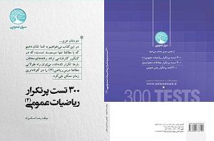 کتاب نکته، تست و جمعبندی ریاضی عمومی 2 - شکرزاد