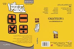 کتاب ریاضی عمومی 1 شکرزاد