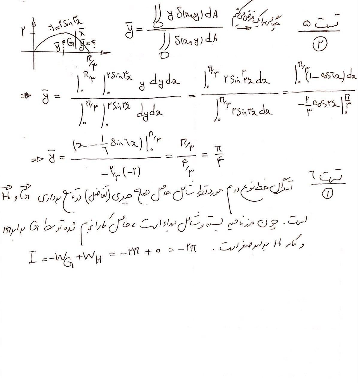 پاسخنامه تشریحی ریاضی 1و2