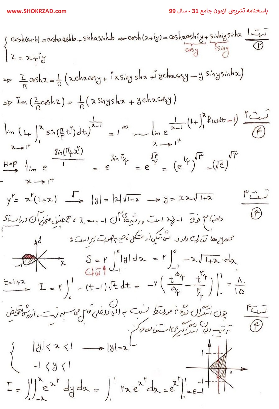 پاسخنامه تشریحی ریاضی عمومی 1و2