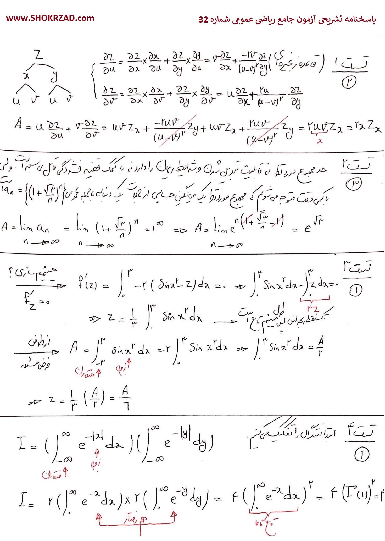 پاسخنامه تشریخی ریاضی عمومی 1و2