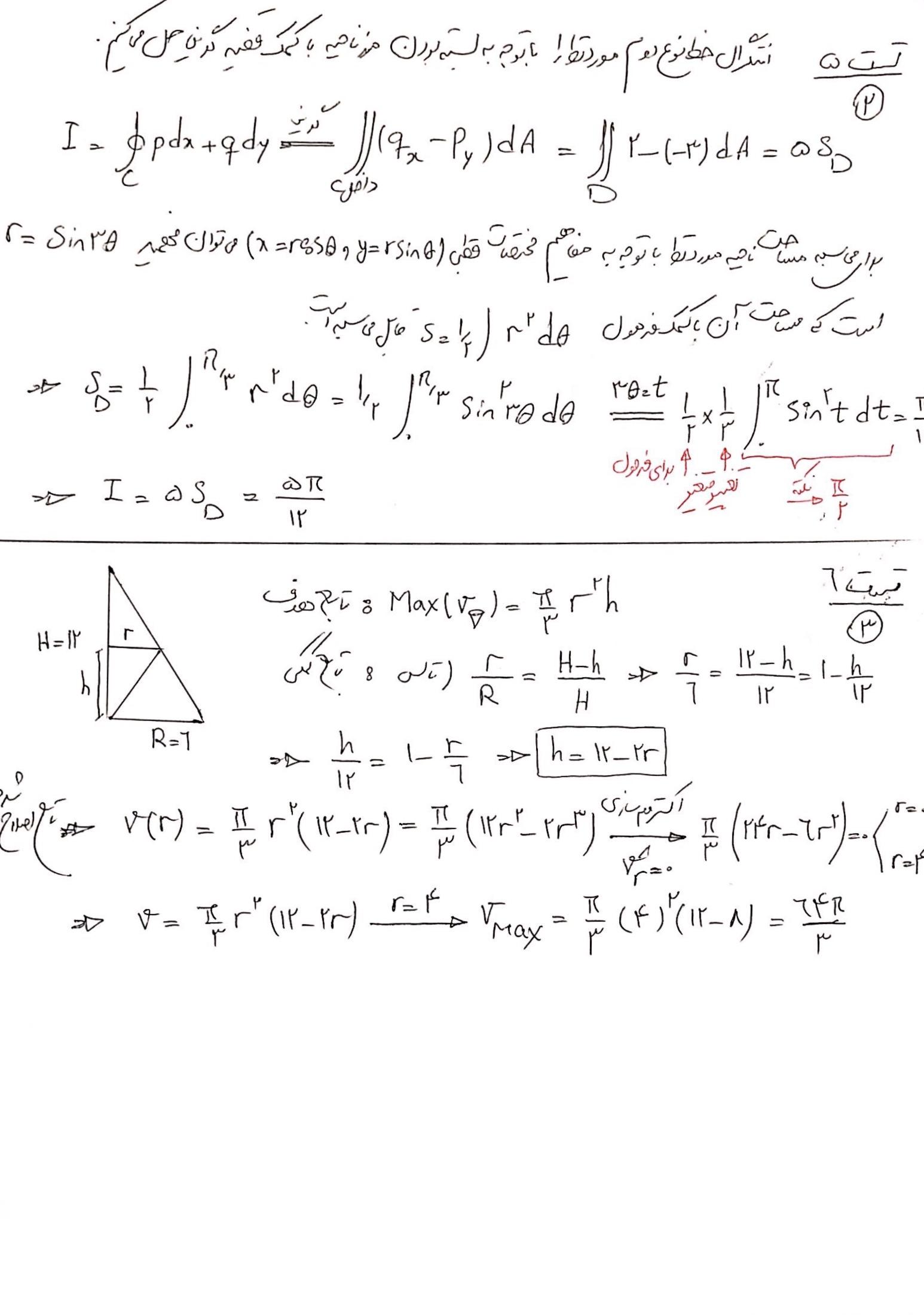پاسخنامه تشریحی سوالات ریاضی عمومی 1و2