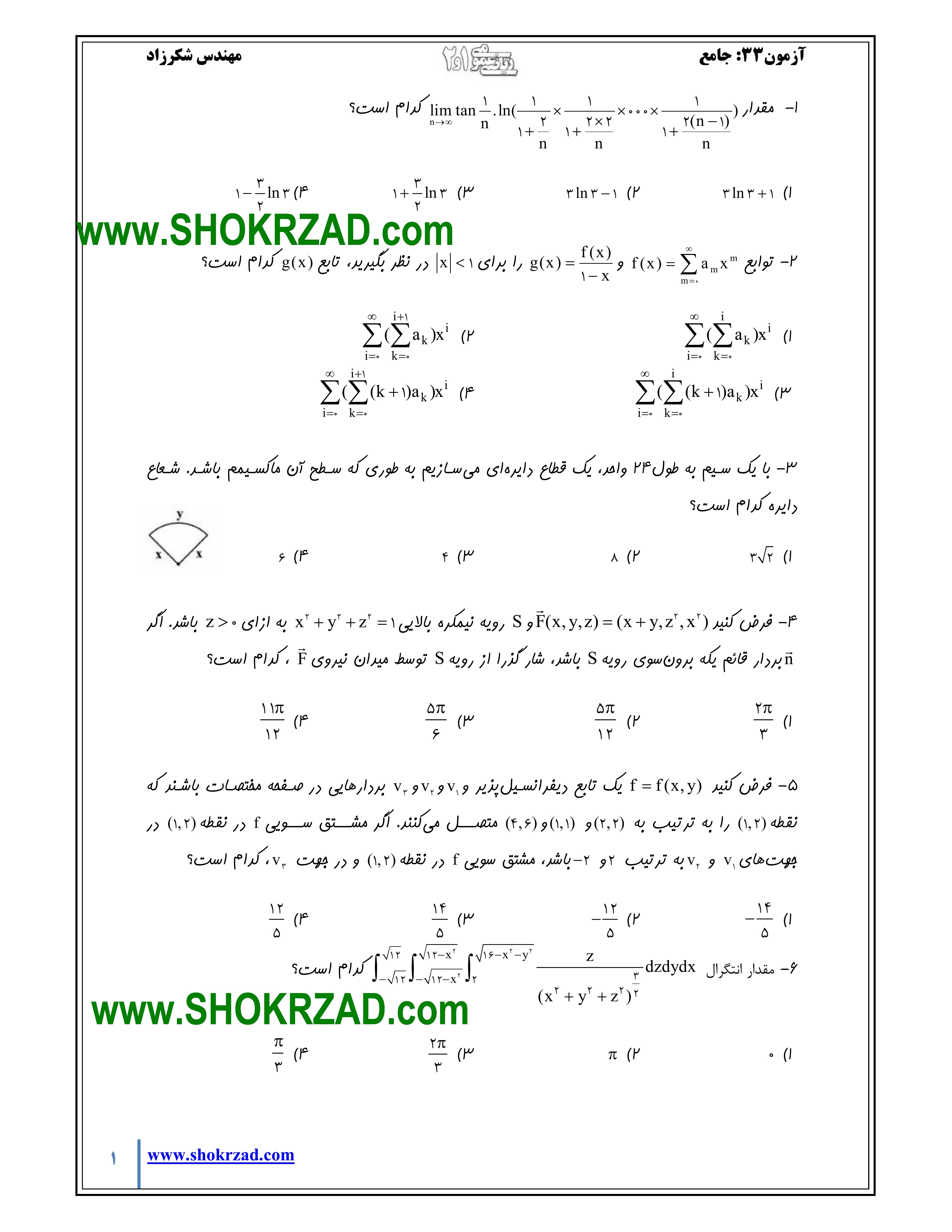 آزمونک ریاضی عمومی 1و2