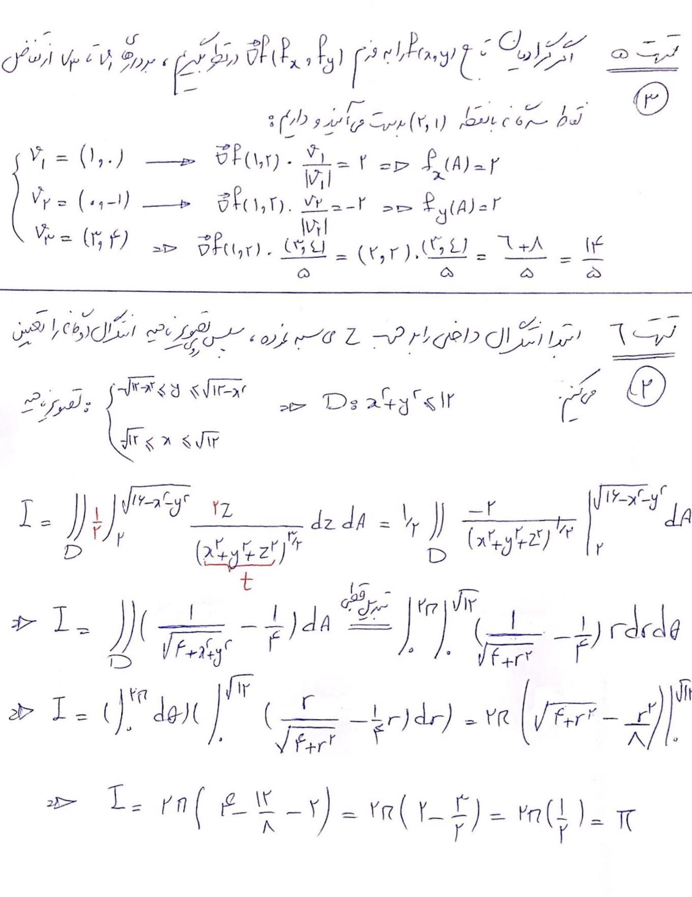 پاسخنامه ریاضی