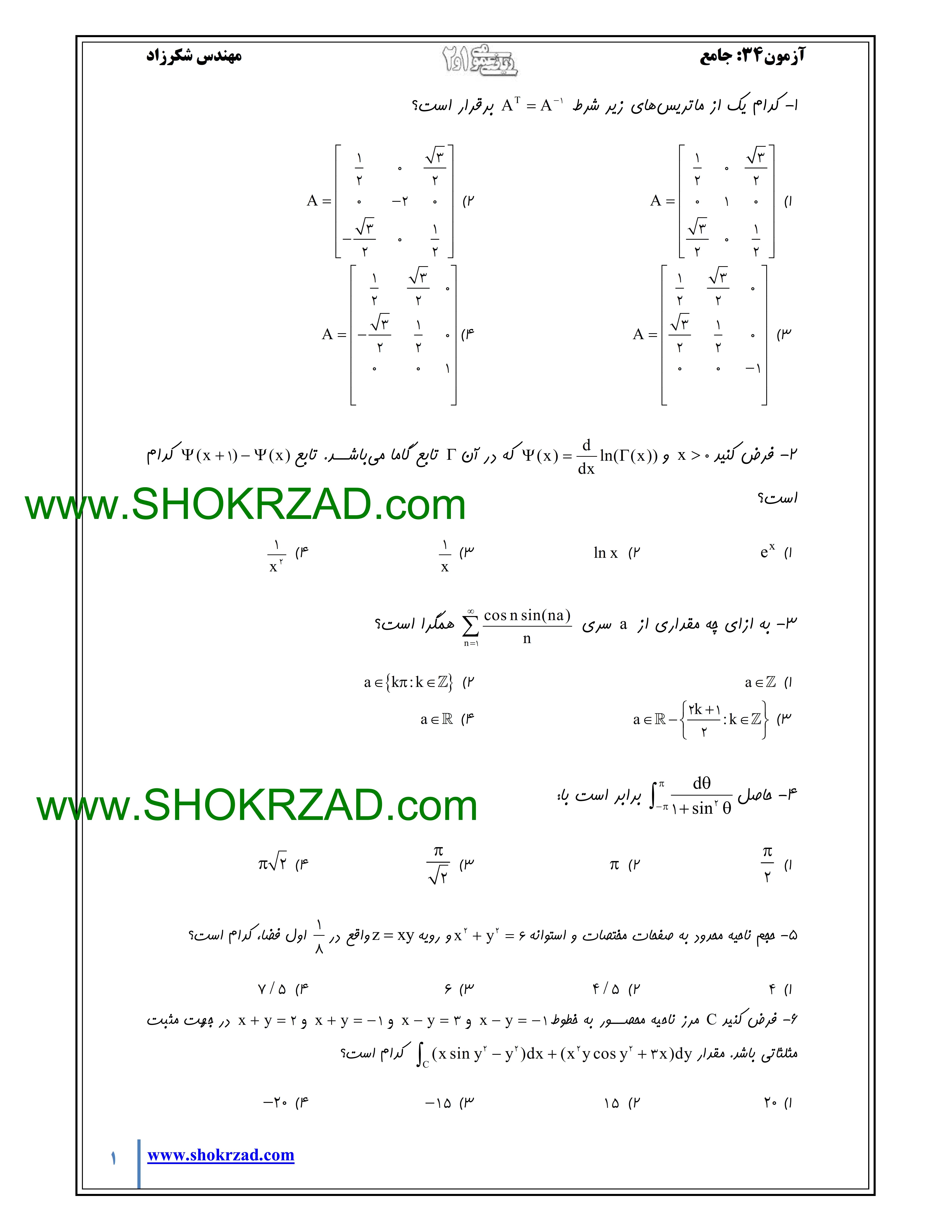 آزمون جامع ریاضی عمومی 1و2