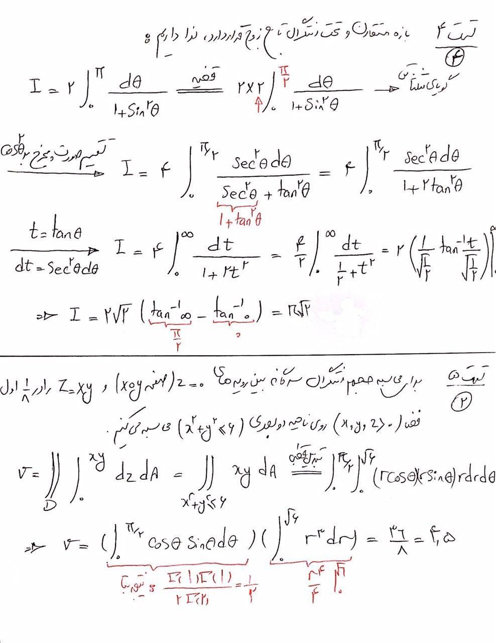پاسخنامه تشریحی ریاضی کنکور