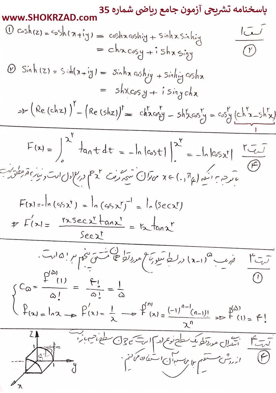 پاسخنامه تشریحی سوالات ریاضی آزمون جامع