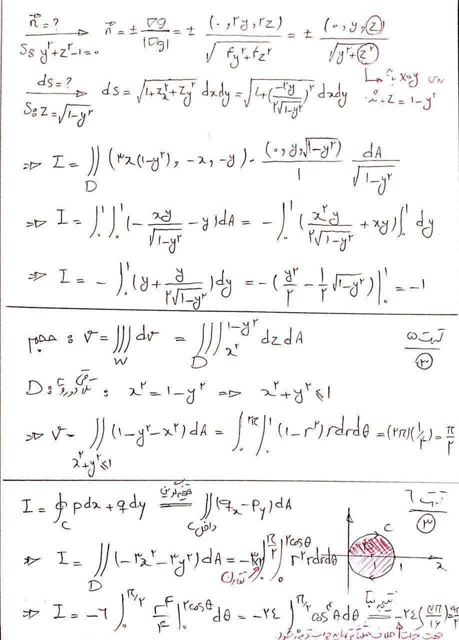 پاسخنامه تشریحی ریاضی