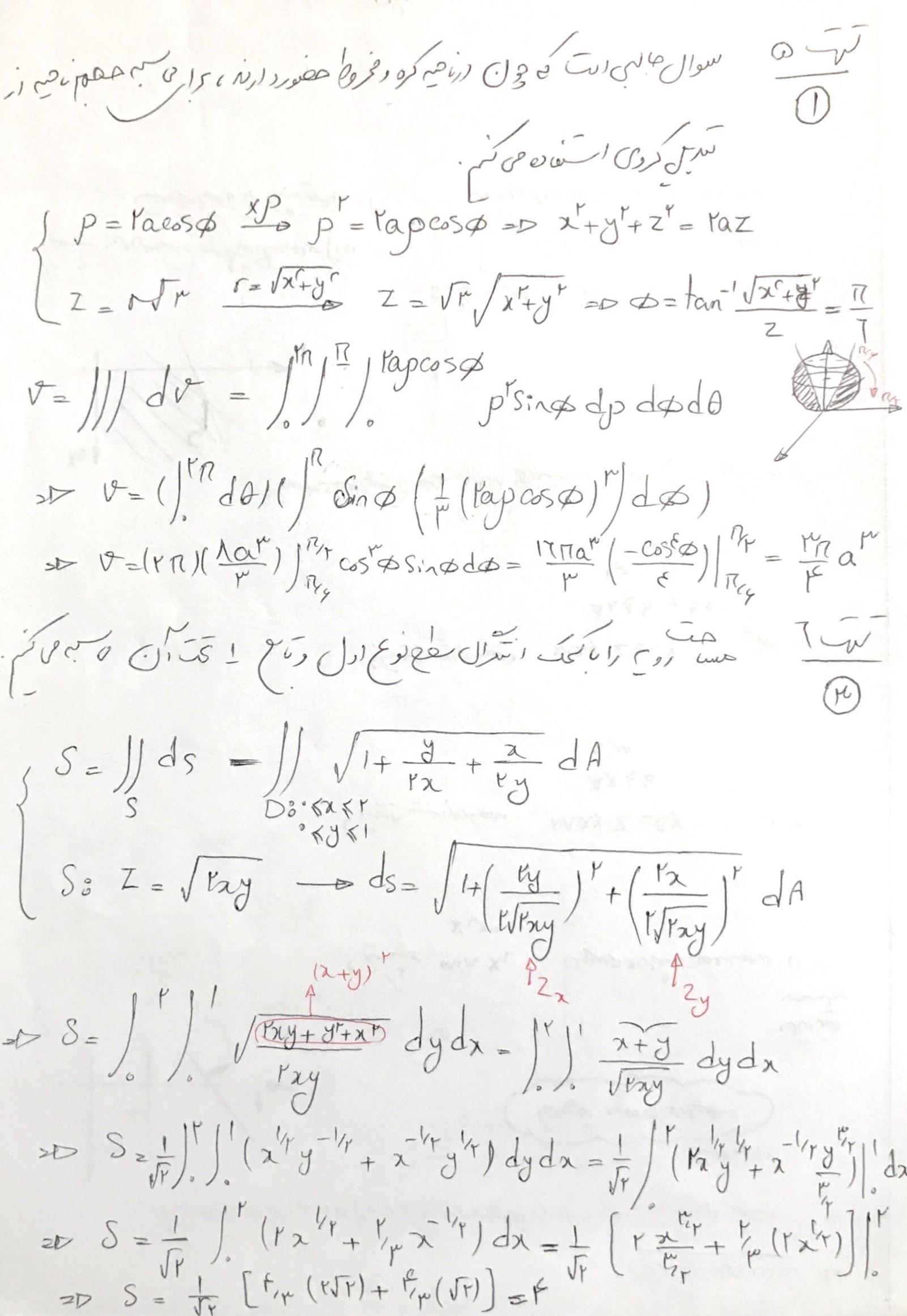 پاسخ تشریحی ریاضی عمومی 1و2
