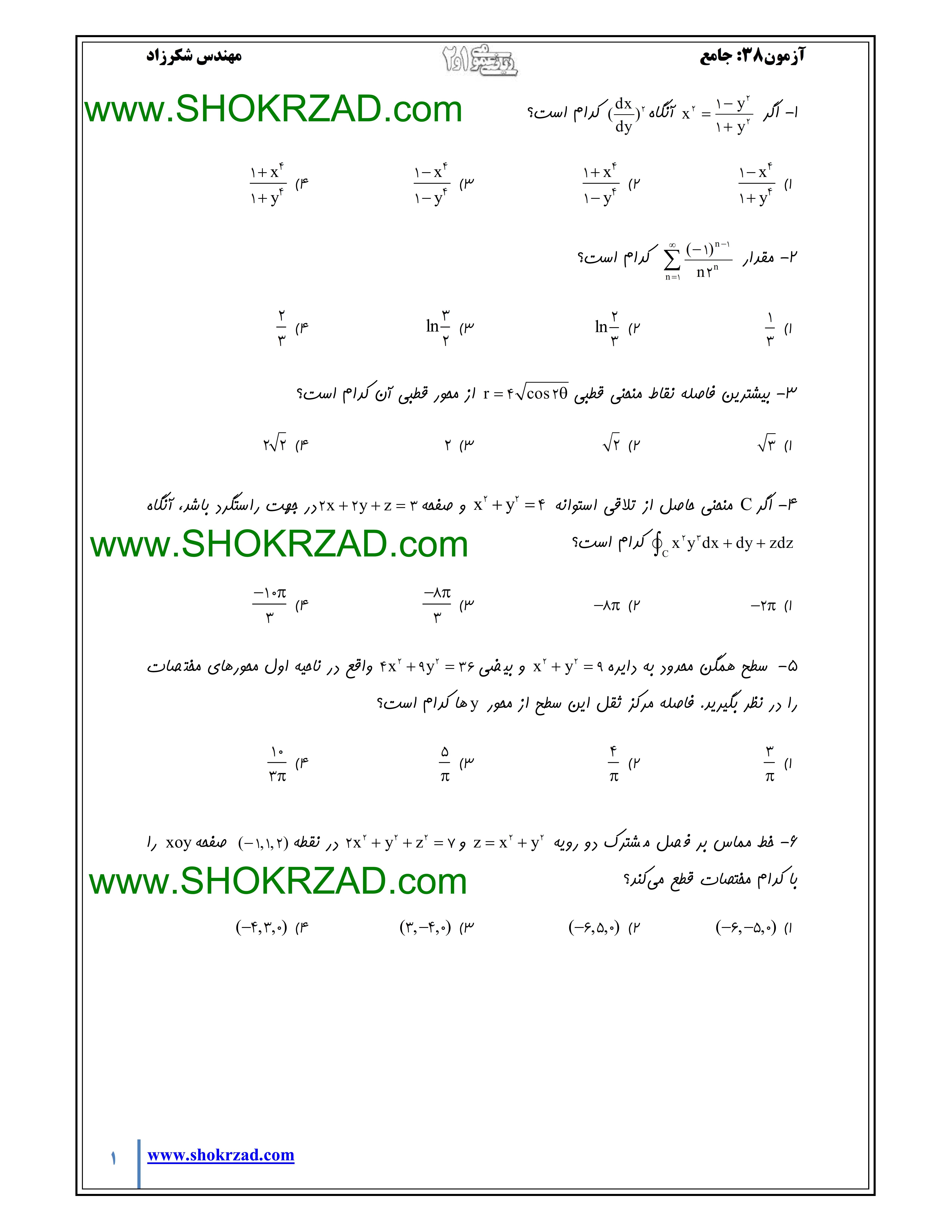 نمونه سوال ریاضی عمومی 1و2