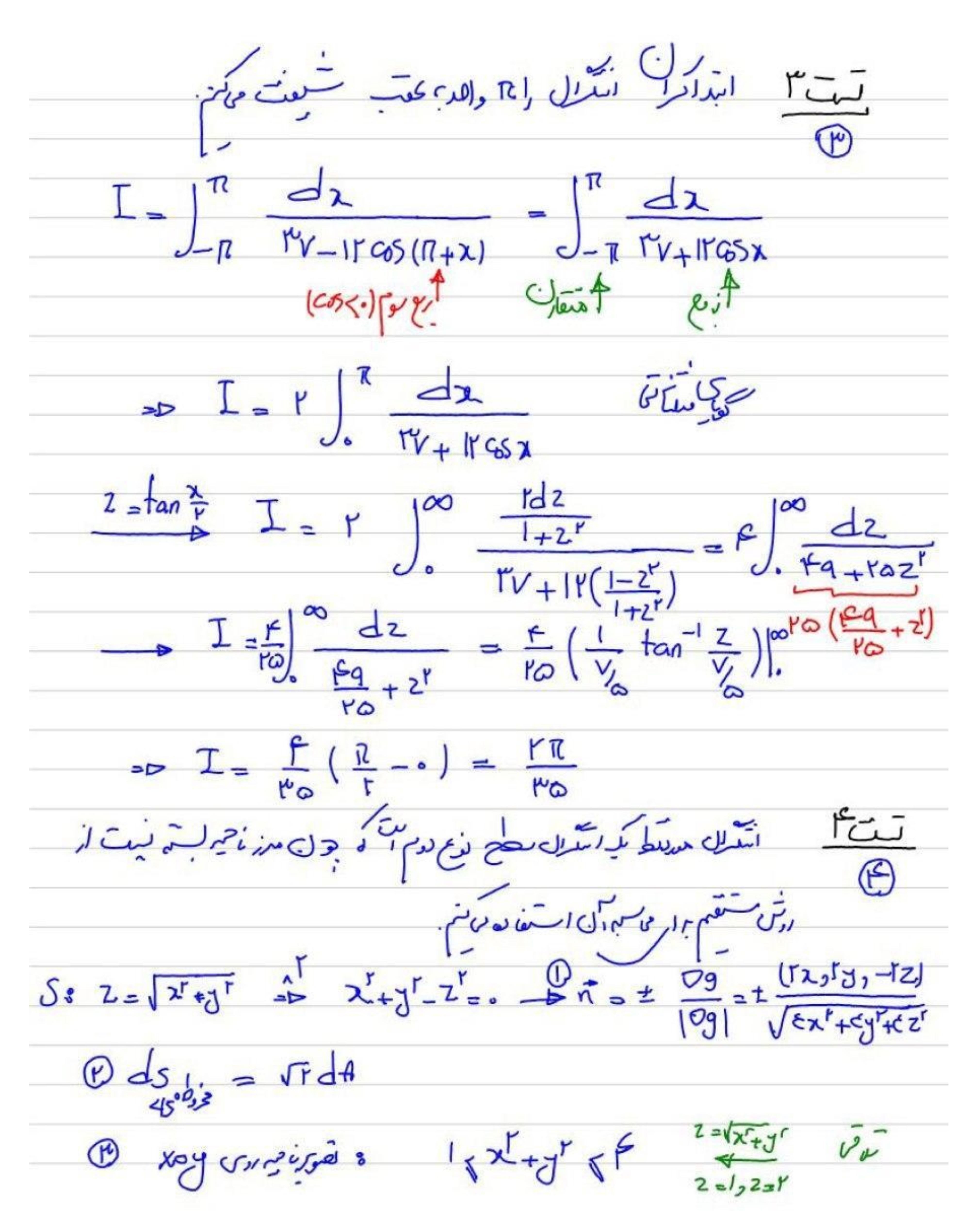 پاسخ تشریحی سوالات ریاضی کوییز 39