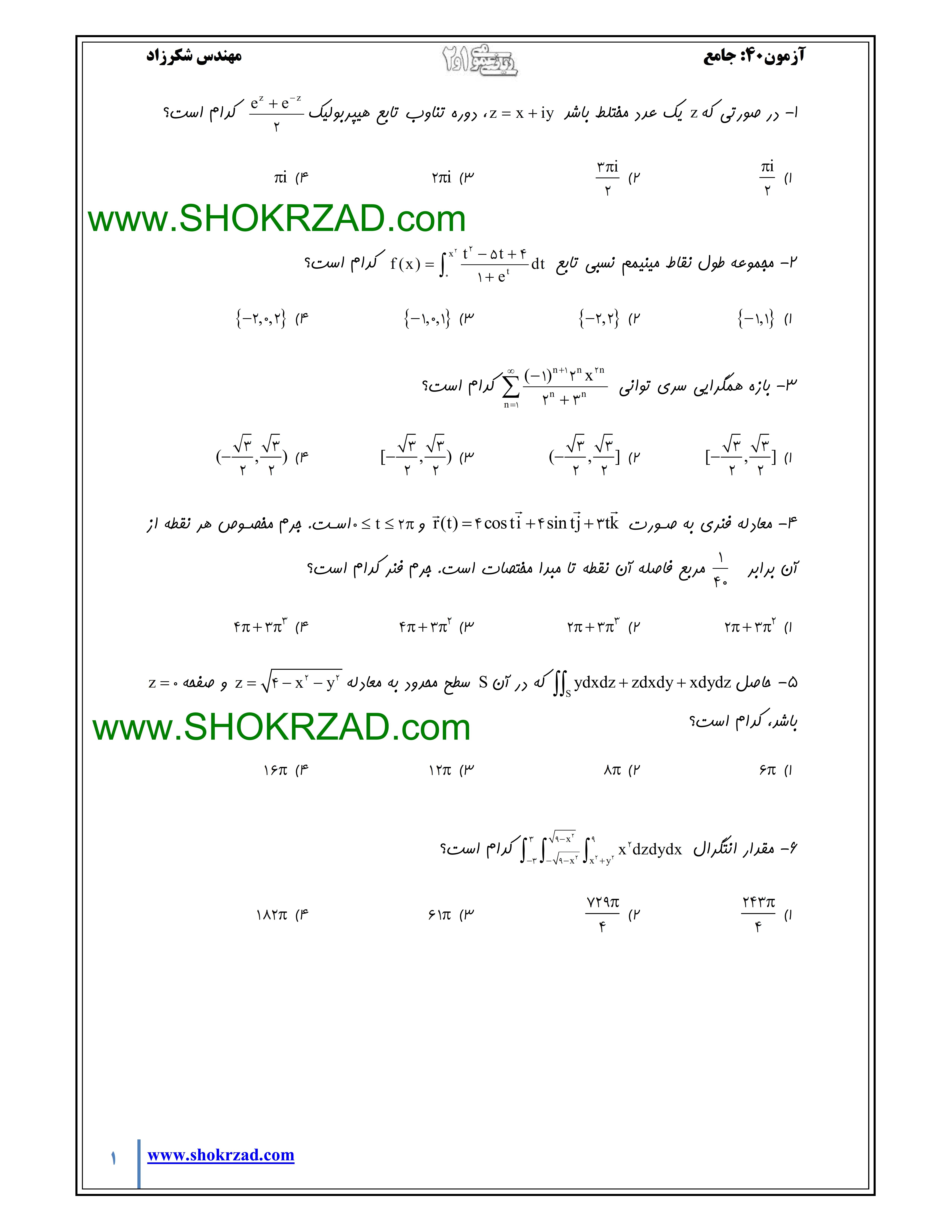 سوال ریاضی عمومی 1و2