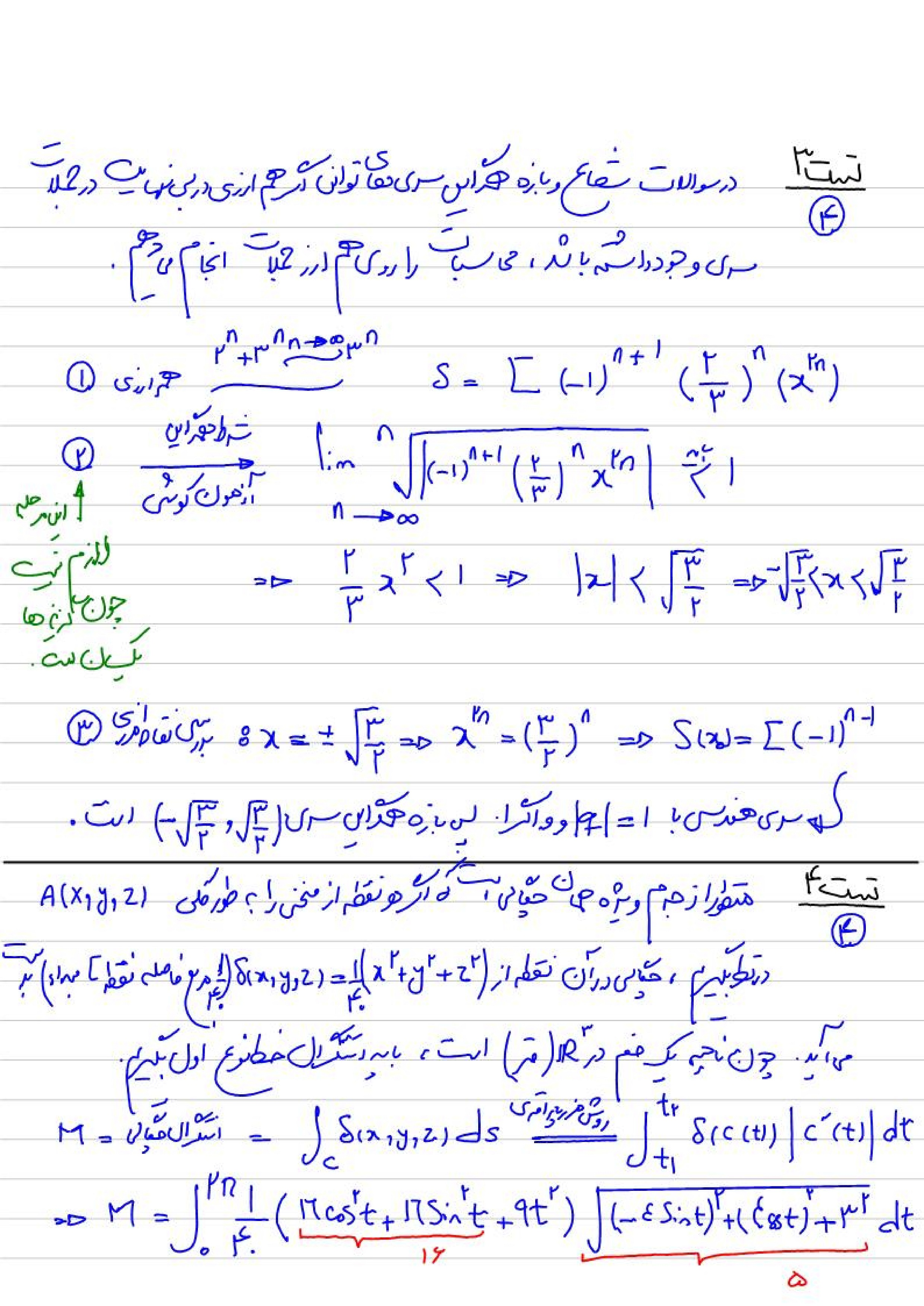 پاسخنامه ریاضی عمومی 1و2