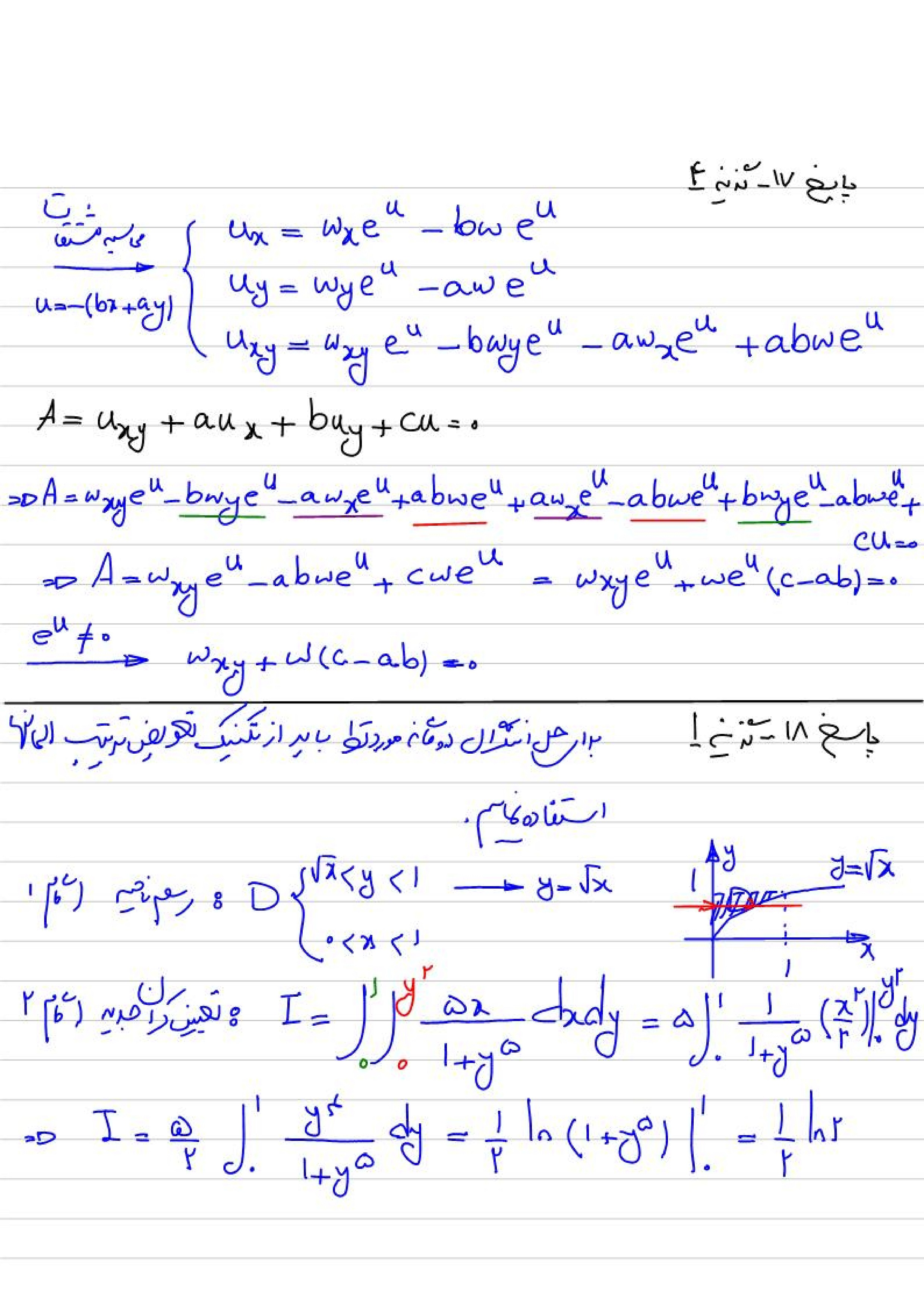 پاسخنامه تشریحی ریاضی عمومی 1و2 ارشد و دکتری
