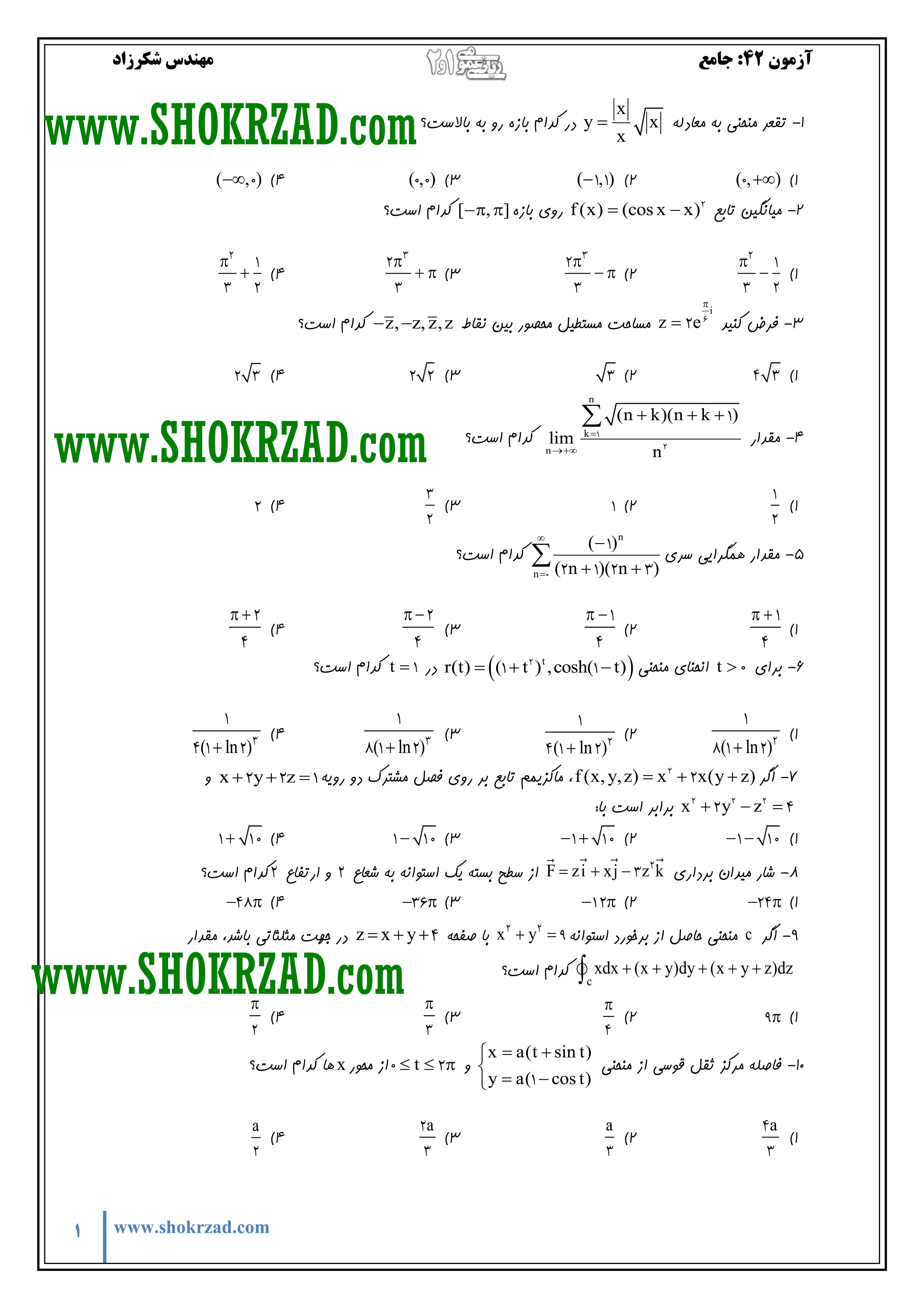 نمونه سوال جامع ریاضی عمومی 1و2