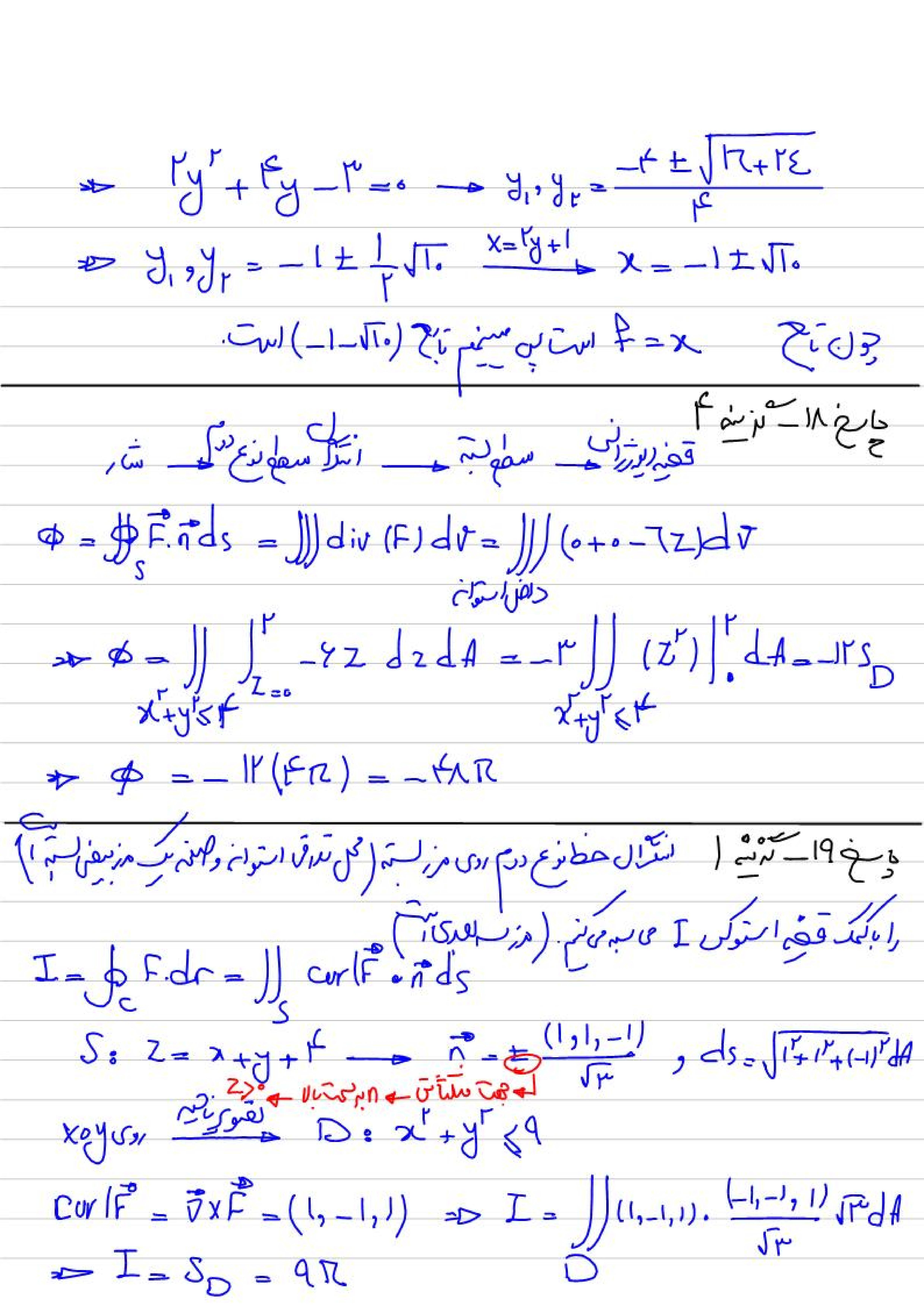 ریاضی عمومی 1و2 نمونه سوال کنکور ارشد و دکتری