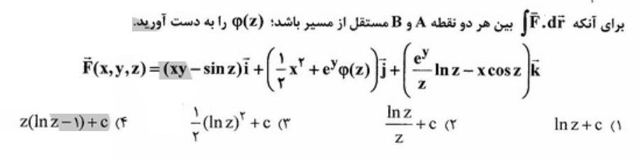 نمونه سوال ریاضی1و 2 کنکور ارشد