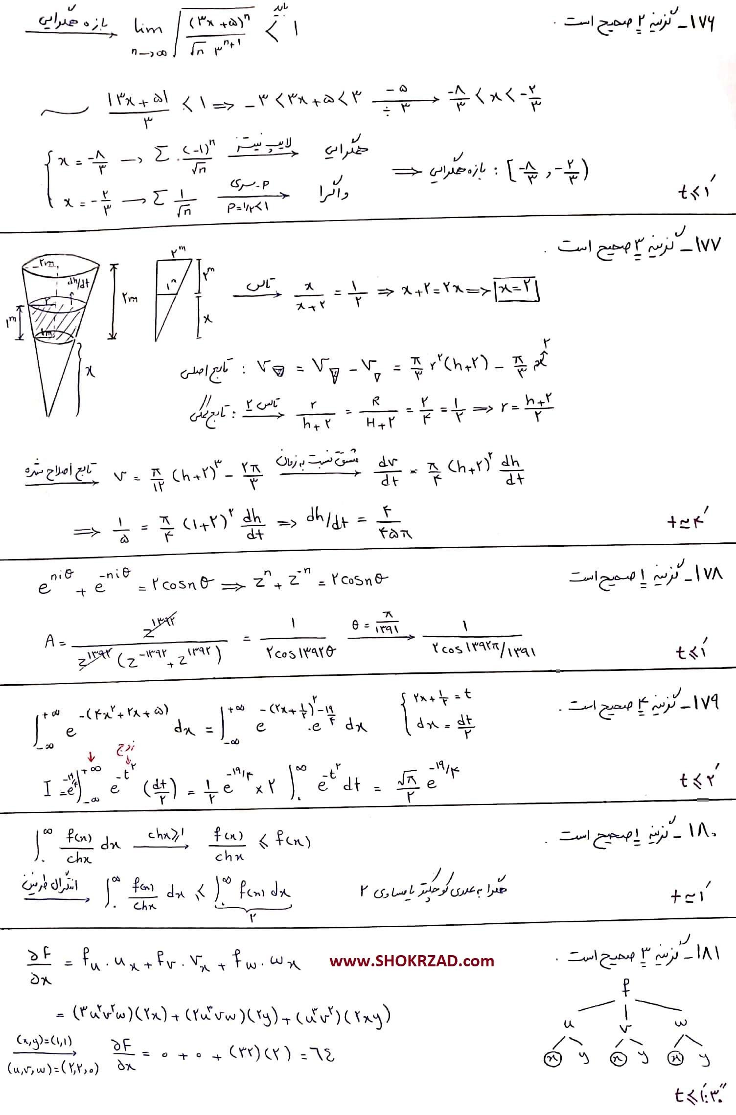 پاسخ تشریحی سوالات ریاضی عمومی1و2 رشته MBA 92