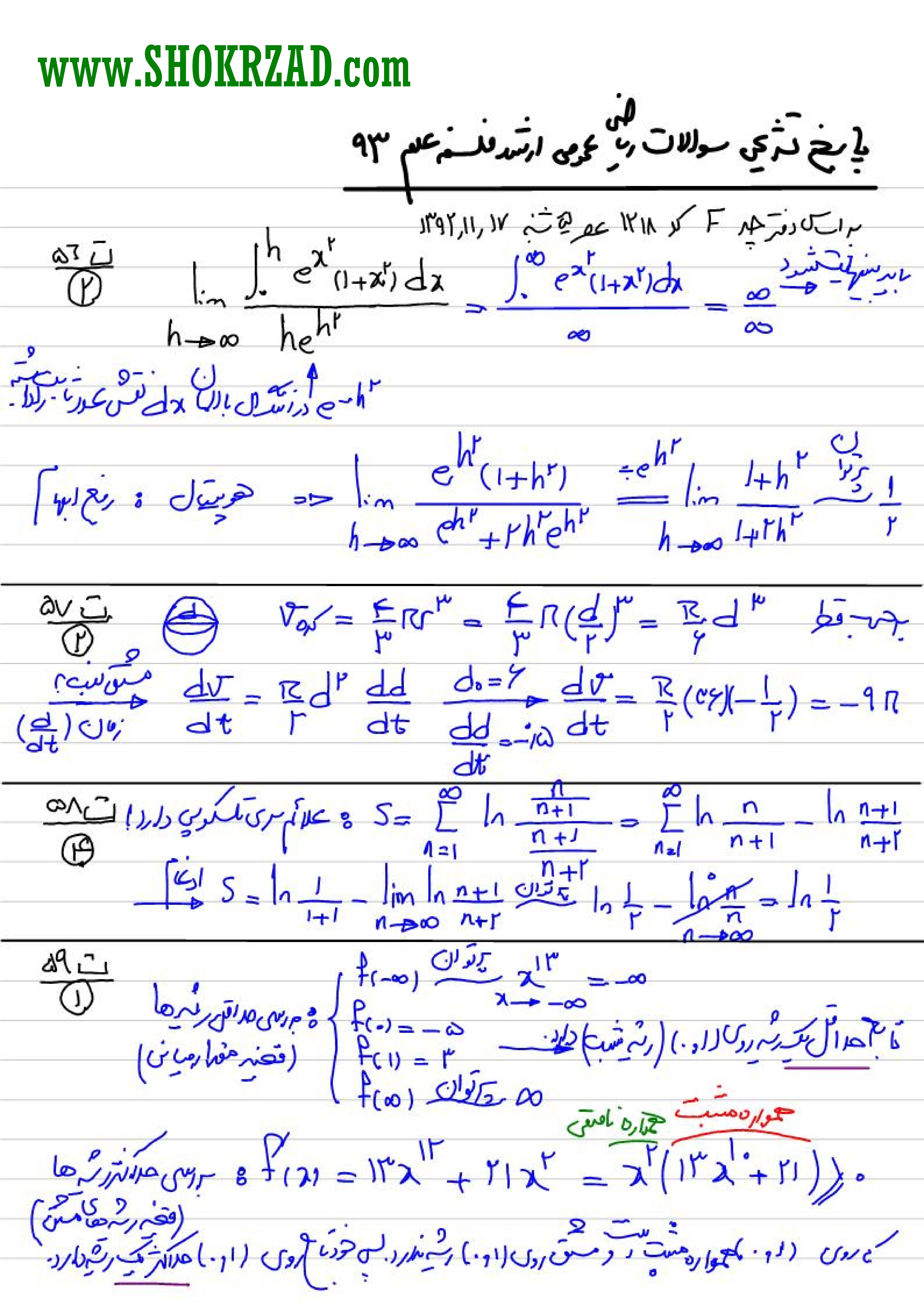 پاسخنامه تشریحی ریاضی عمومی کنکور ارشد فلسفه علم 93
