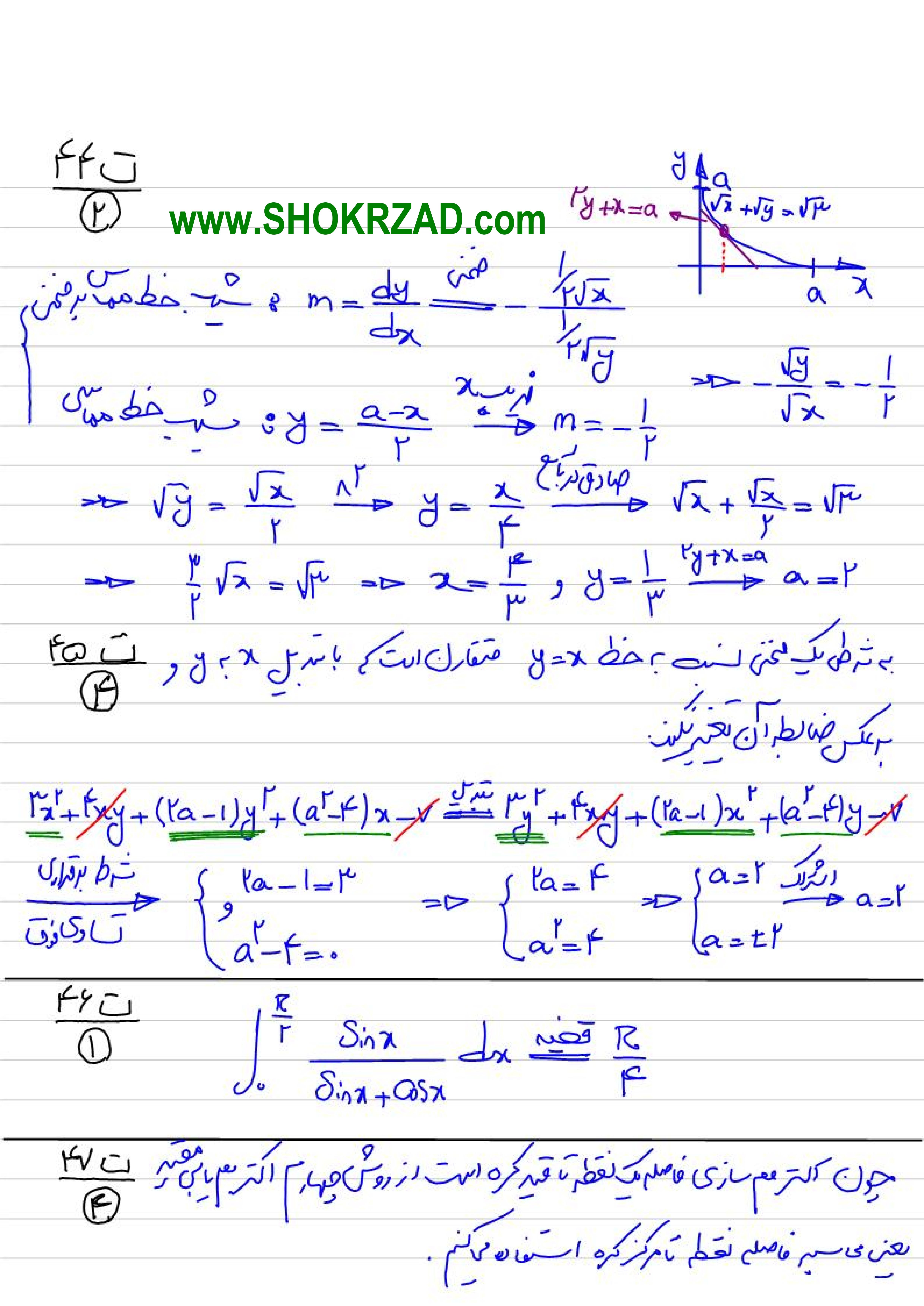 پاسخ تشریحی ریاضی عمومی ارشد مهندسی ایمنی صنعتی 93