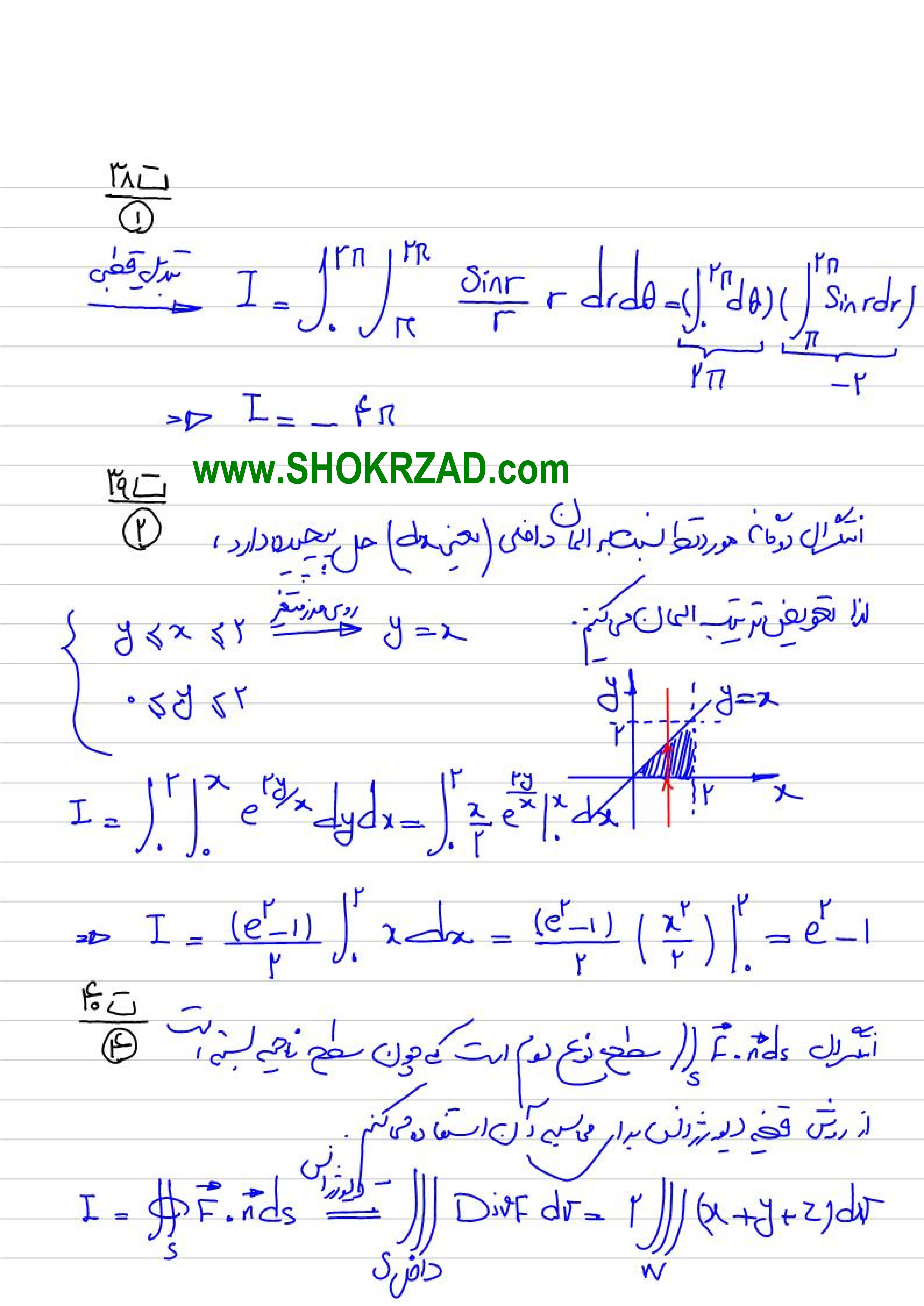 پاسخ تشریحی ریاضی 1و2 مهندسی نفت ارشد 93
