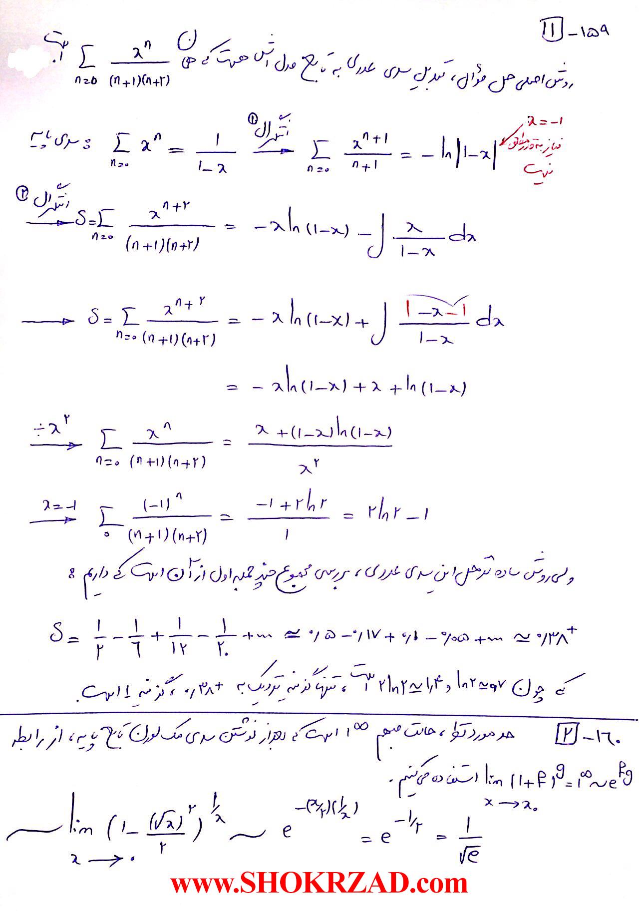 پاسخنامه تشریحی سوالات ریاضی رشته MBA ارشد 94