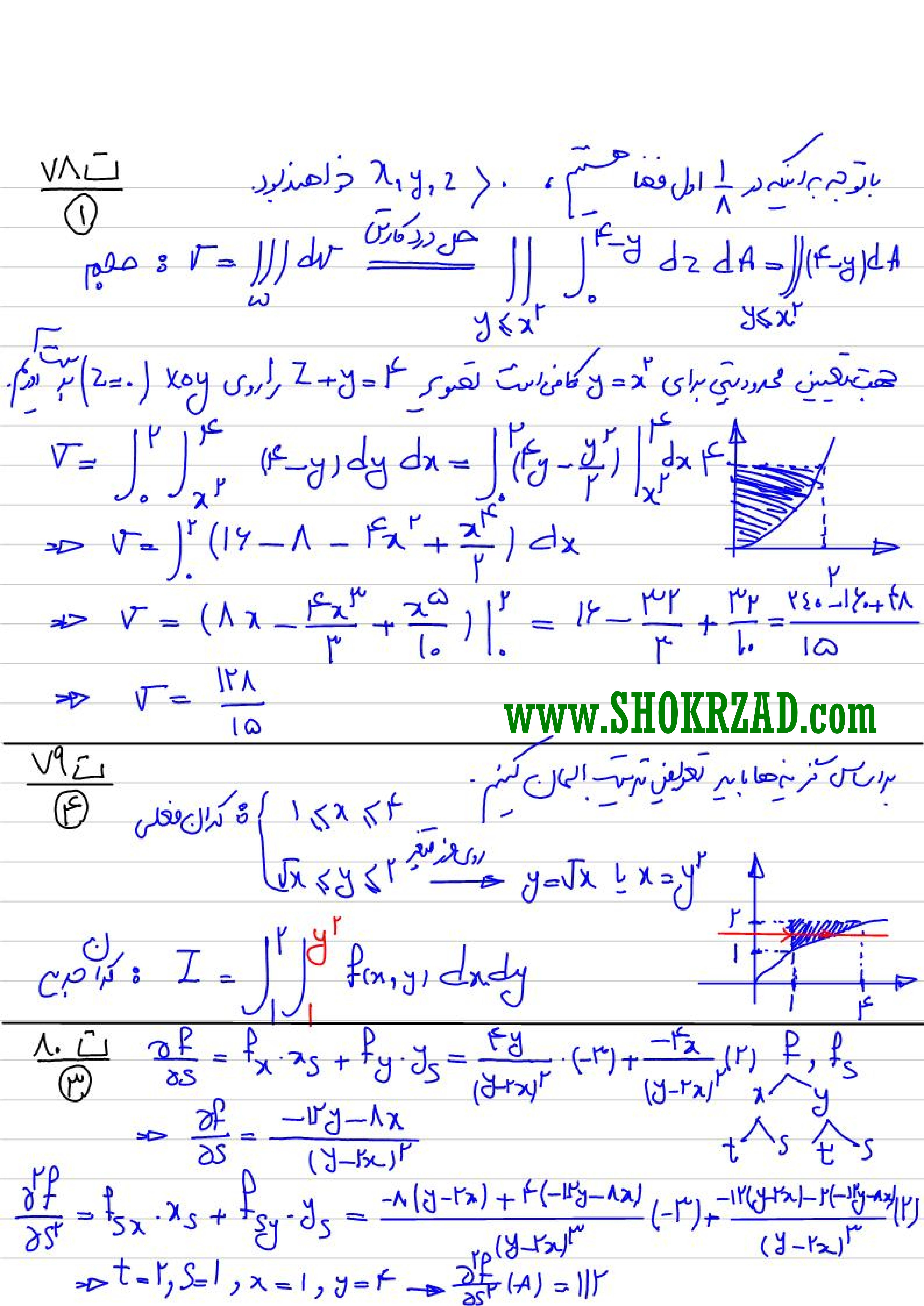 پاسخنامه تشریحی ریاضی عمومی کنکور ارشد فلسفه علم 94