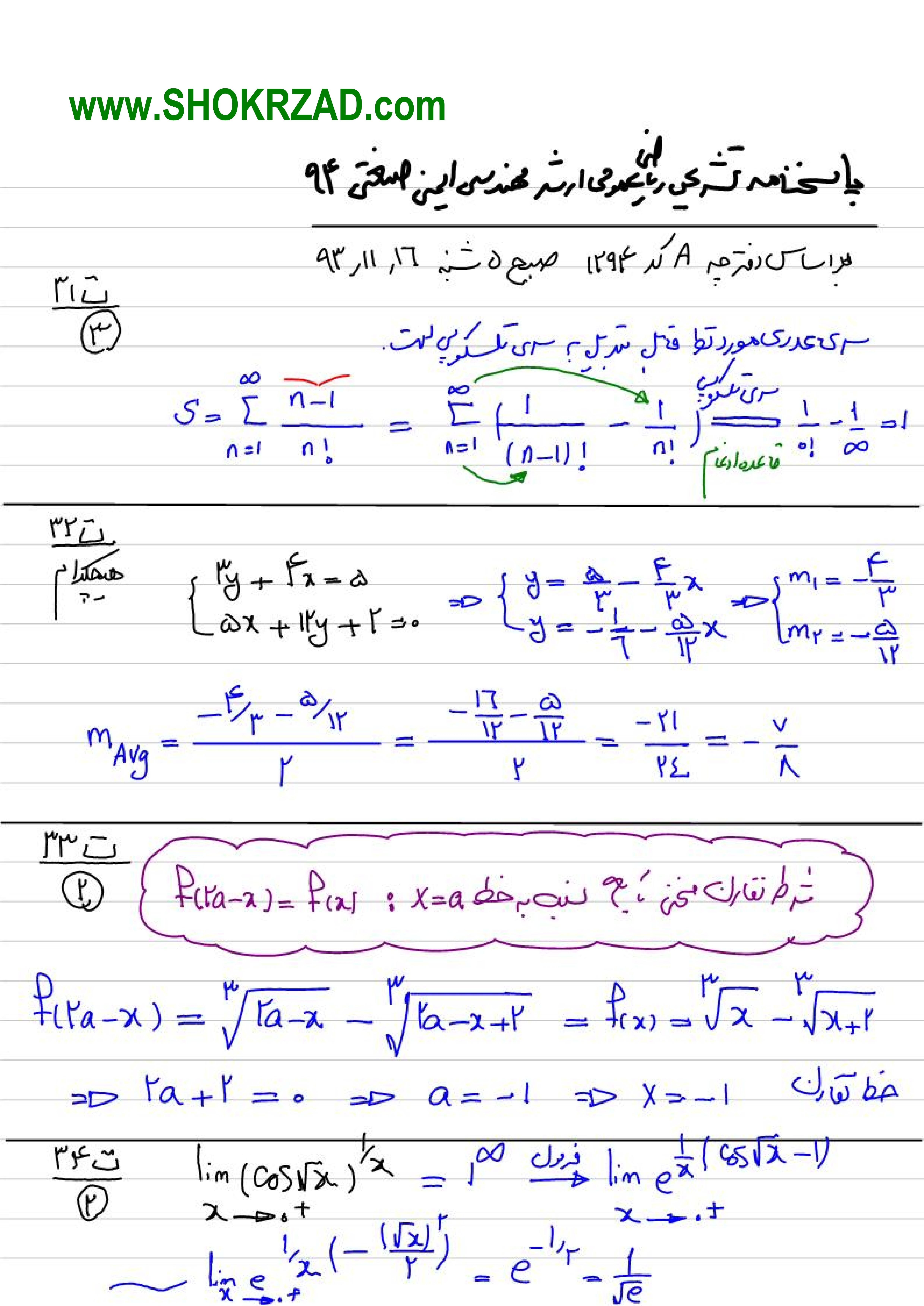 پاسخنامه تشریحی سوالات ریاضی عمومی ارشد مهندسی ایمنی صنعتی 94