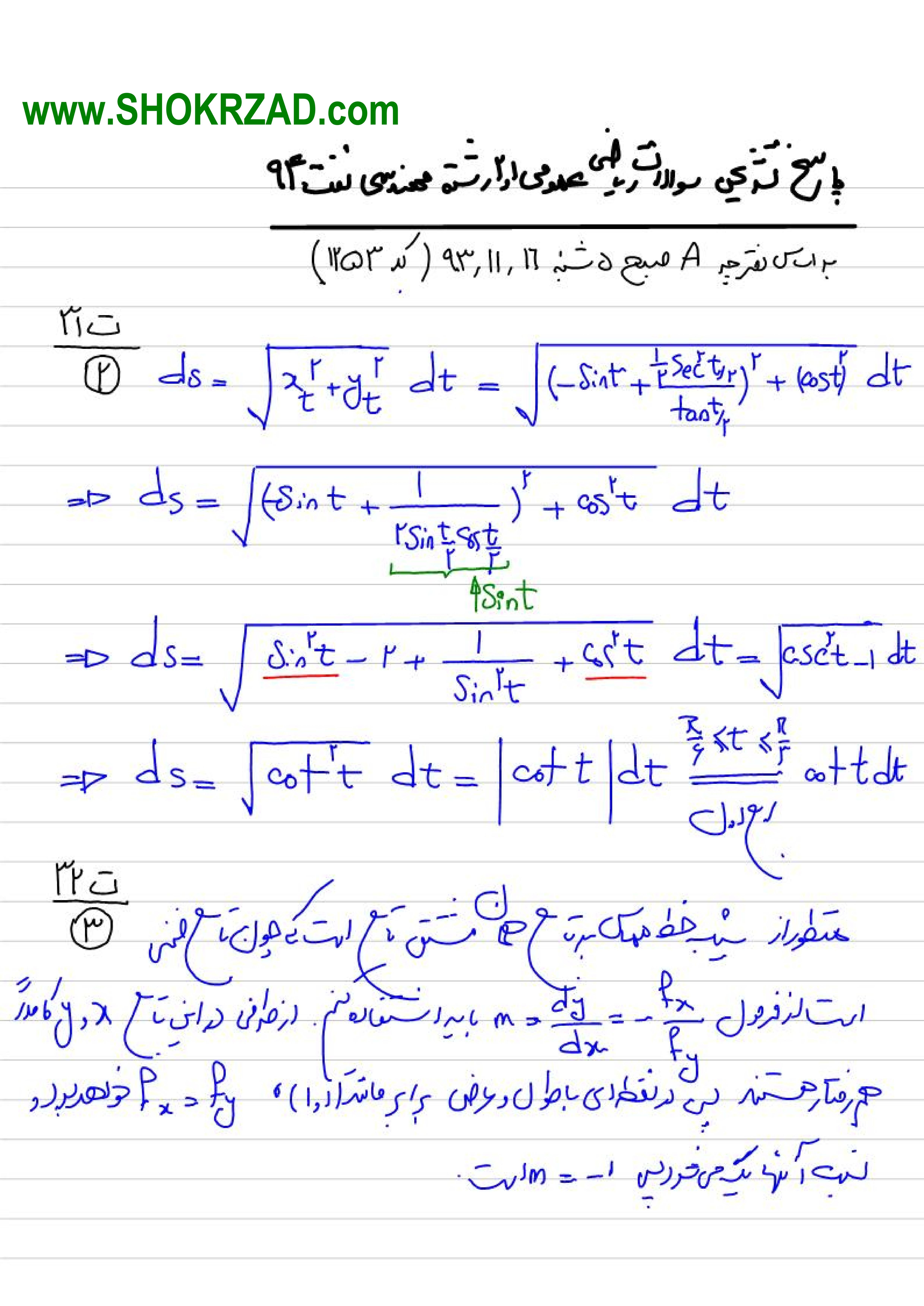 پاسخ تشریحی ریاضی عمومی 1و2 رشته مهندسی نفت ارشد 94