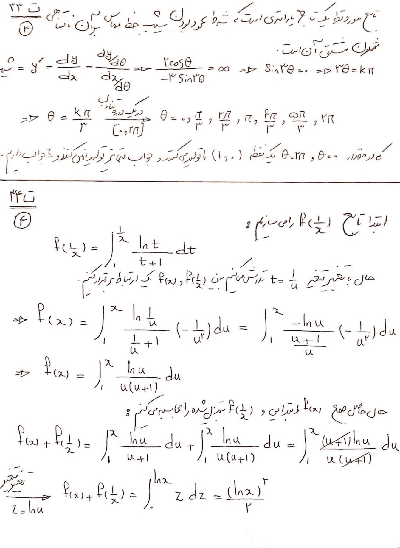 کنکور ارشد ریاضی مکانیک 95