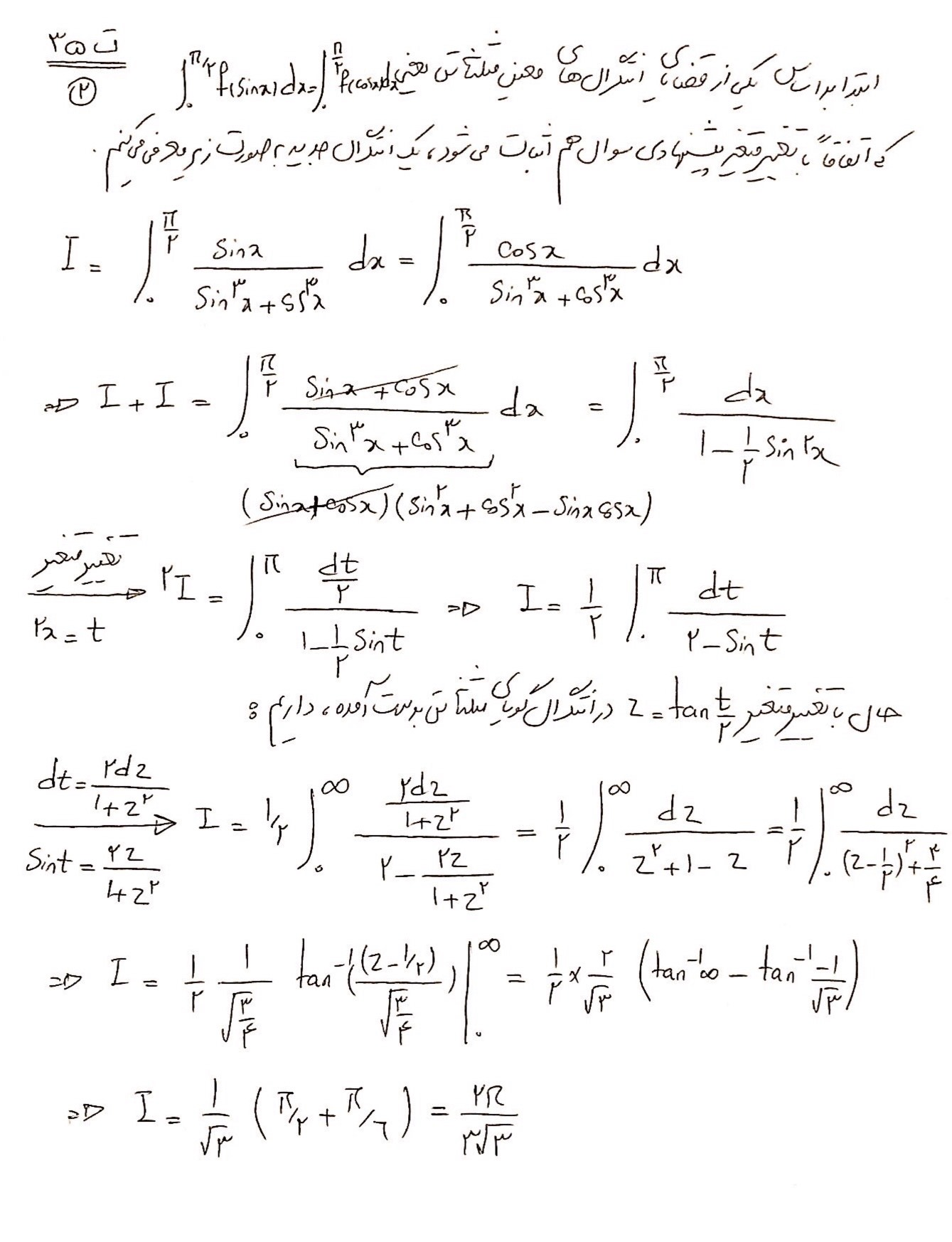 ریاضی مکانیک 95