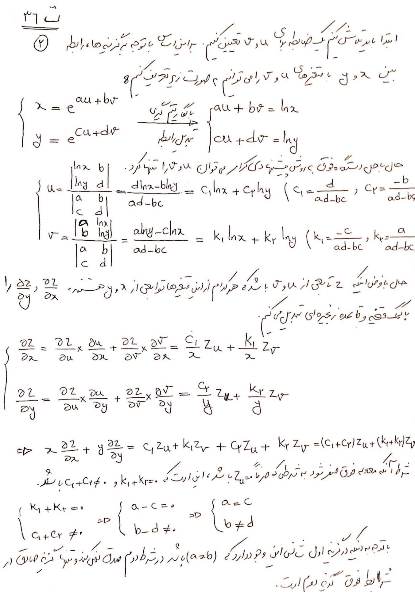 مکانیک 95 پاسخ تشریحی
