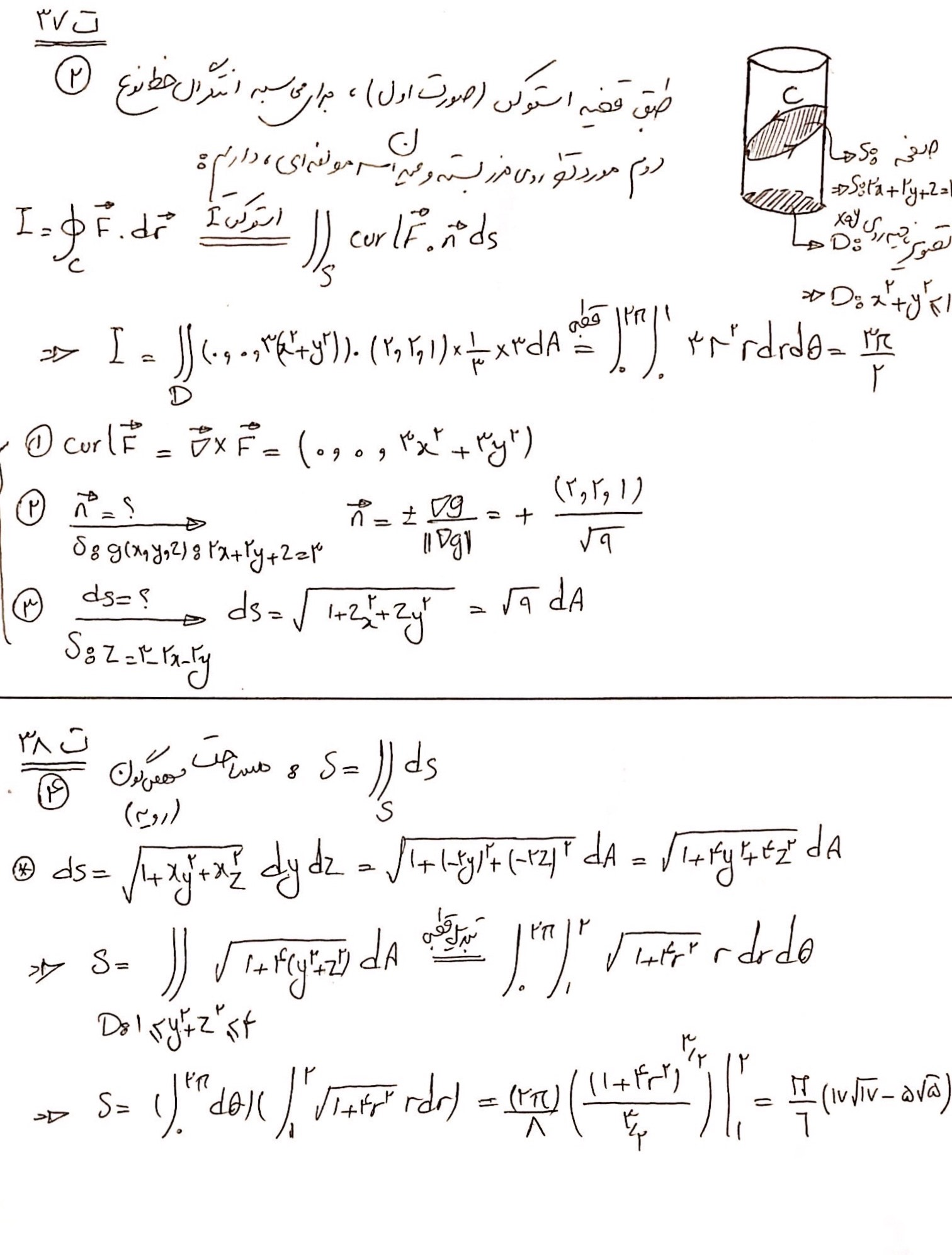 مکانیک پاسخ تشریحی ریاضی 95