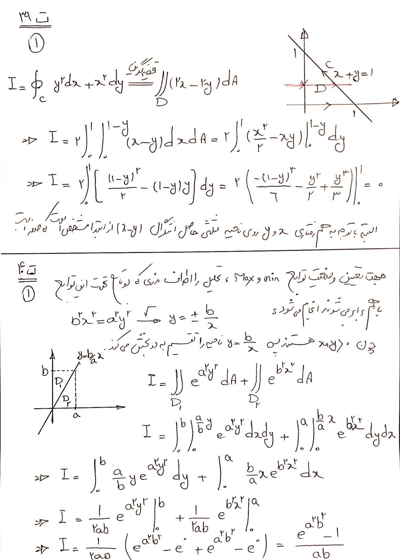 پاسخ تشریحی ریاضی مکانیک 95