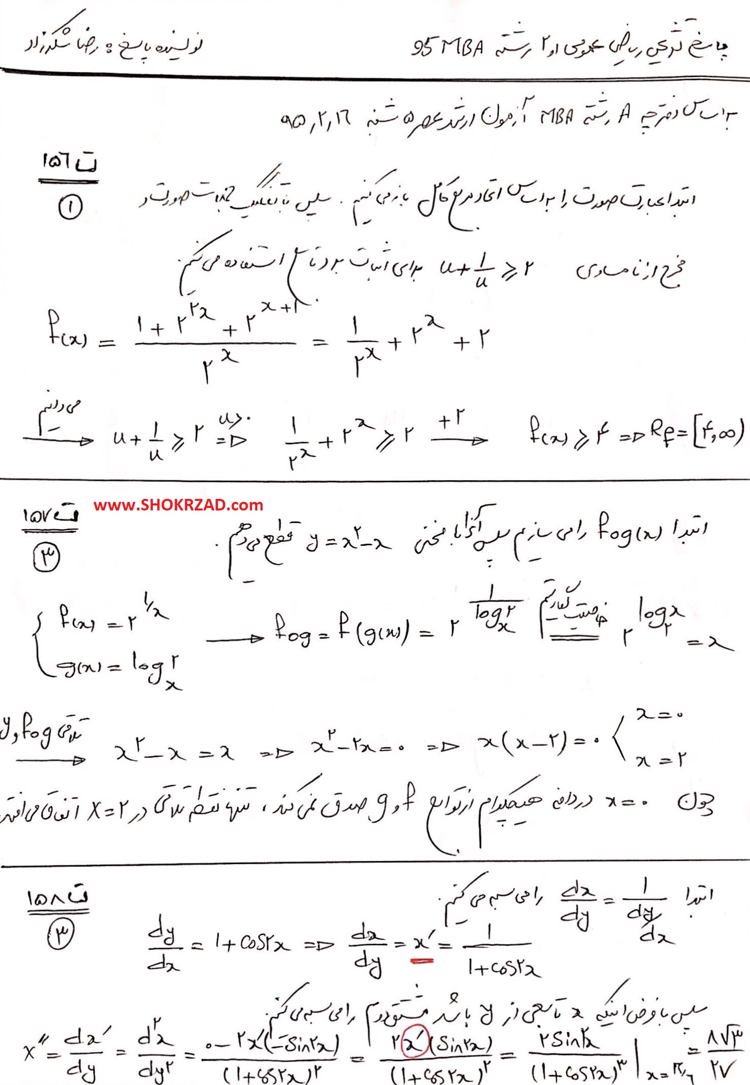 پاسخنامه تشریحی ریاضی عمومی1و2 رشته MBA 95