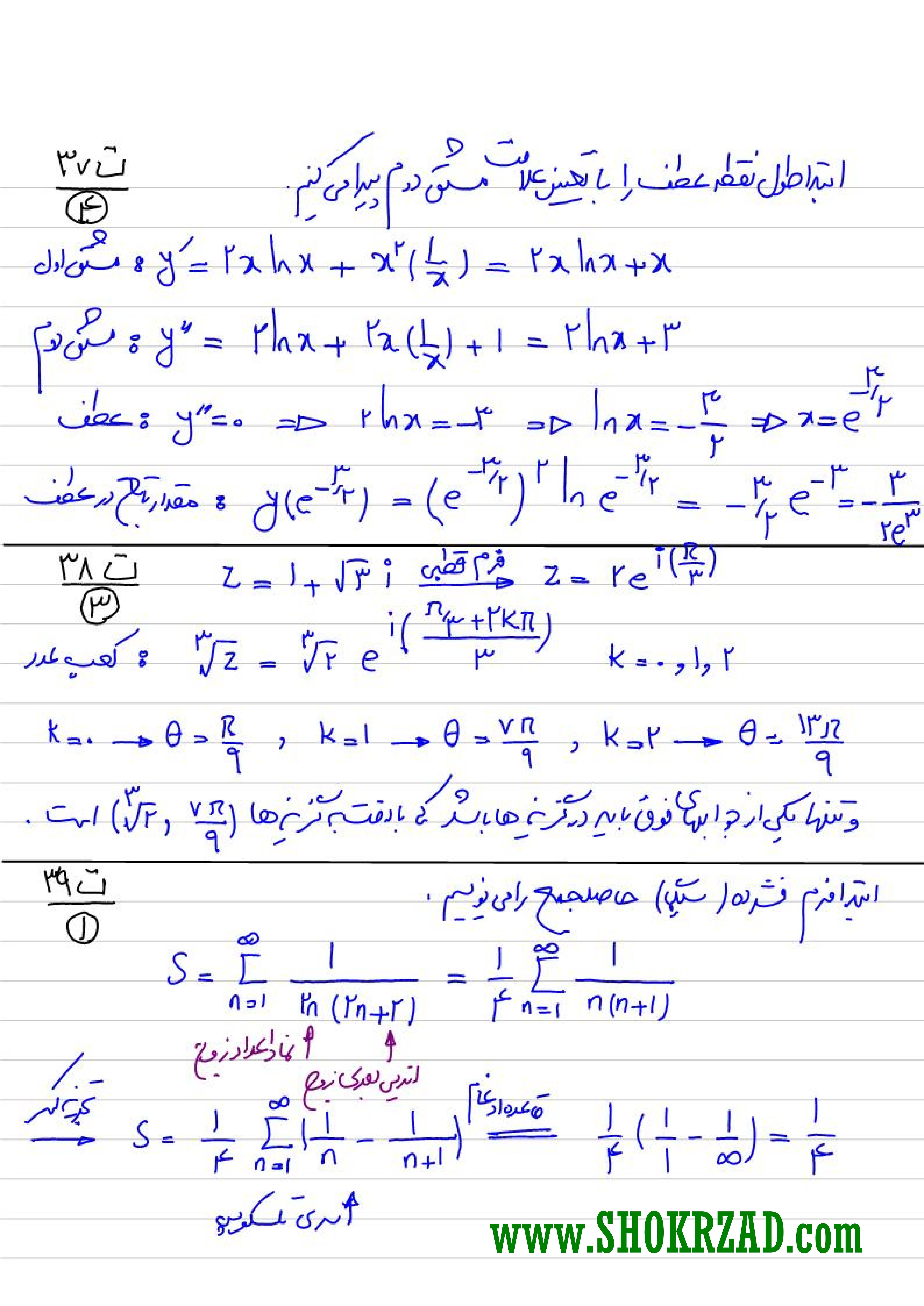 پاسخ تشریحی ریاضی عمومی رشته آماد ارشد 95