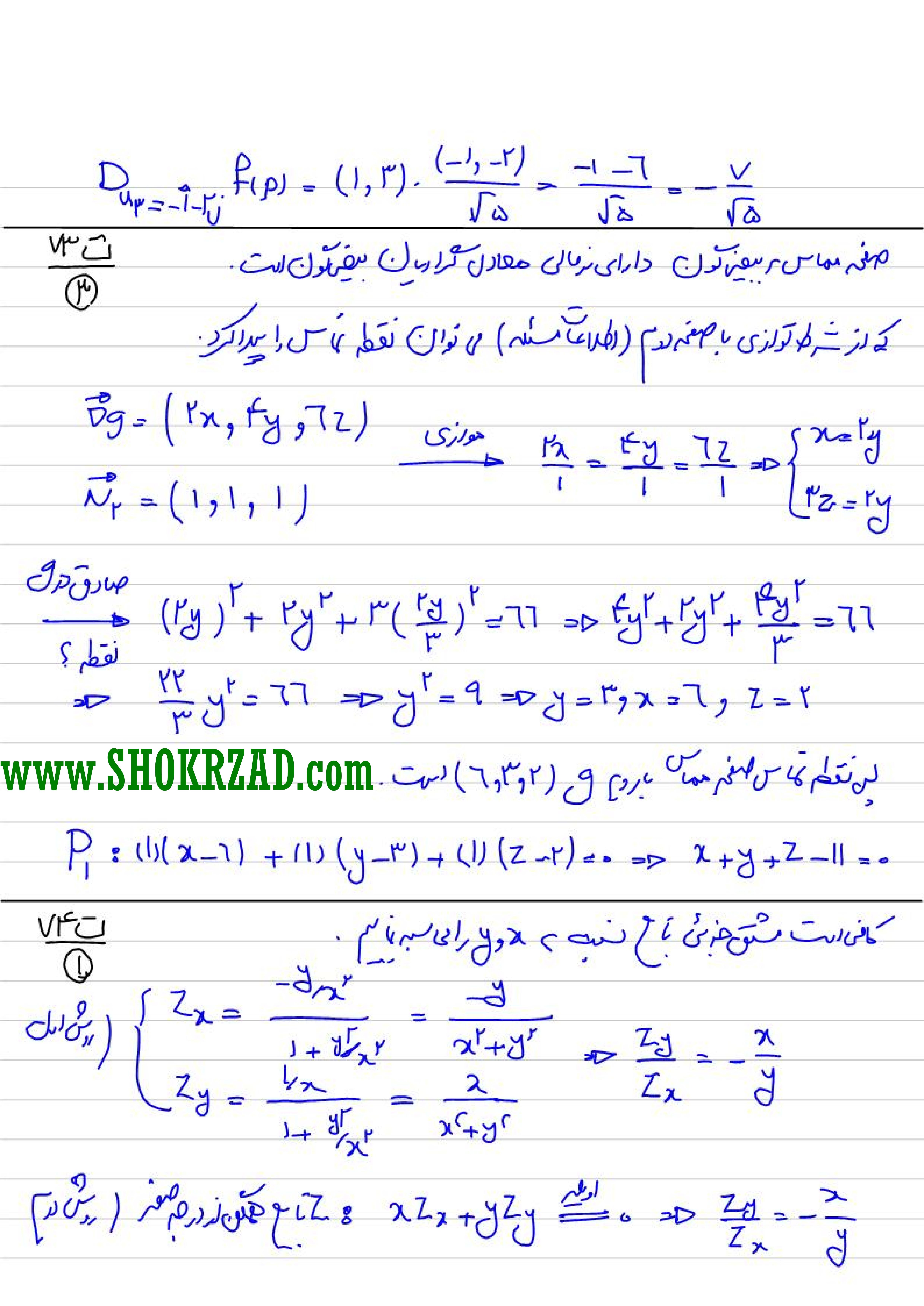 پاسخ تشریحی ریاضی عمومی ارشد فلسفه علم 95