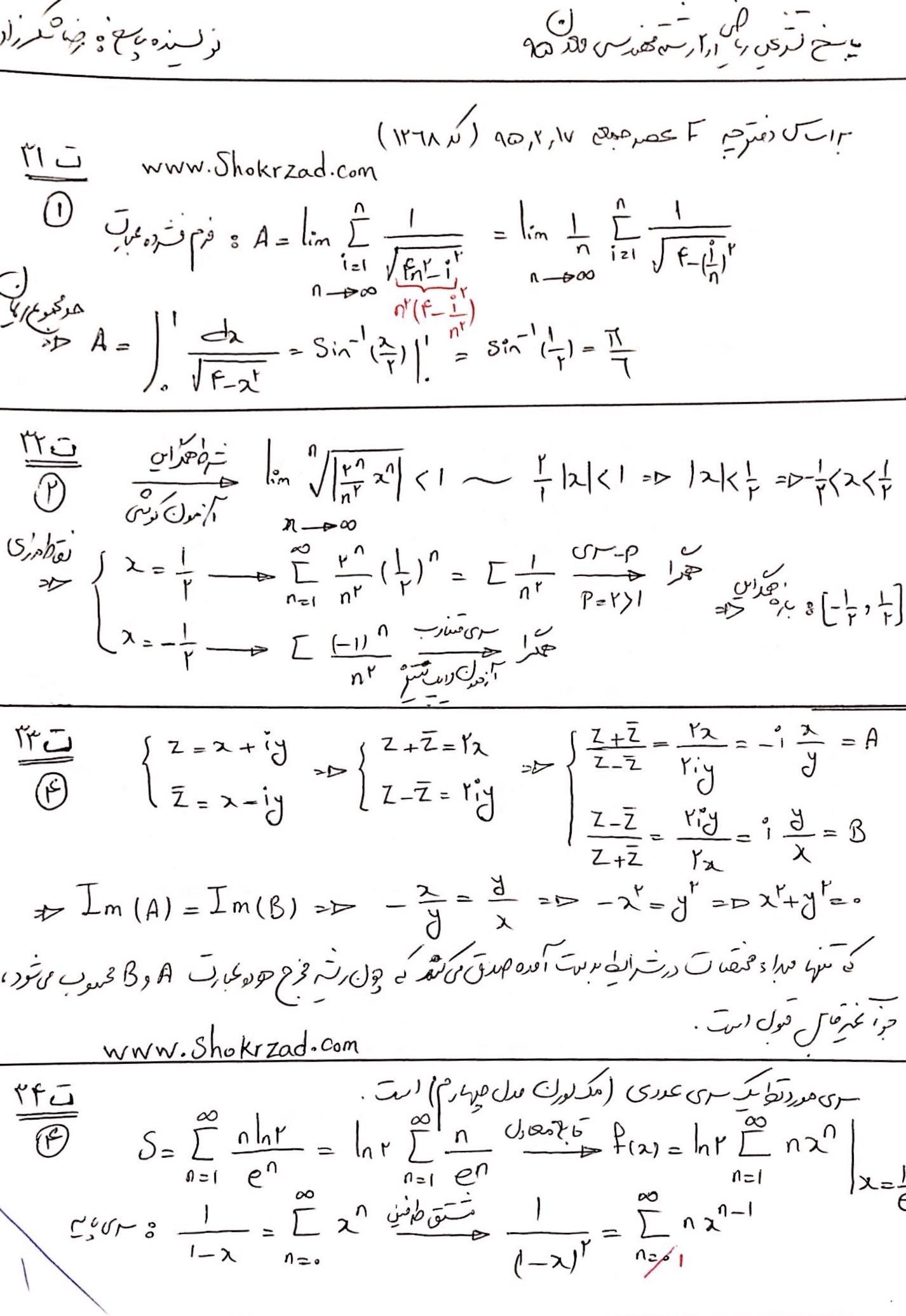 پاسخ تشریحی ریاضی عمومی 1و2 ارشد معدن 95