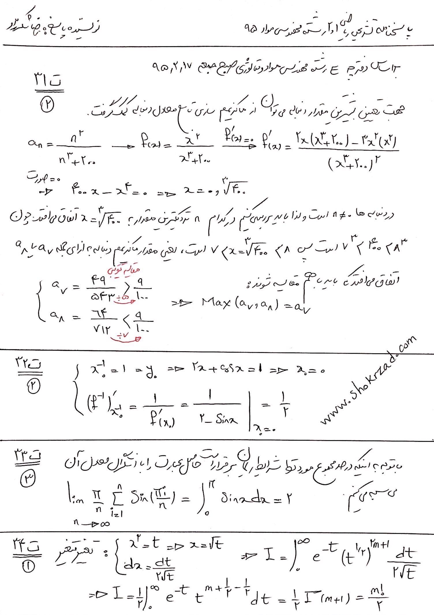 پاسخ تشریحی ریاضی1و2 مواد 95