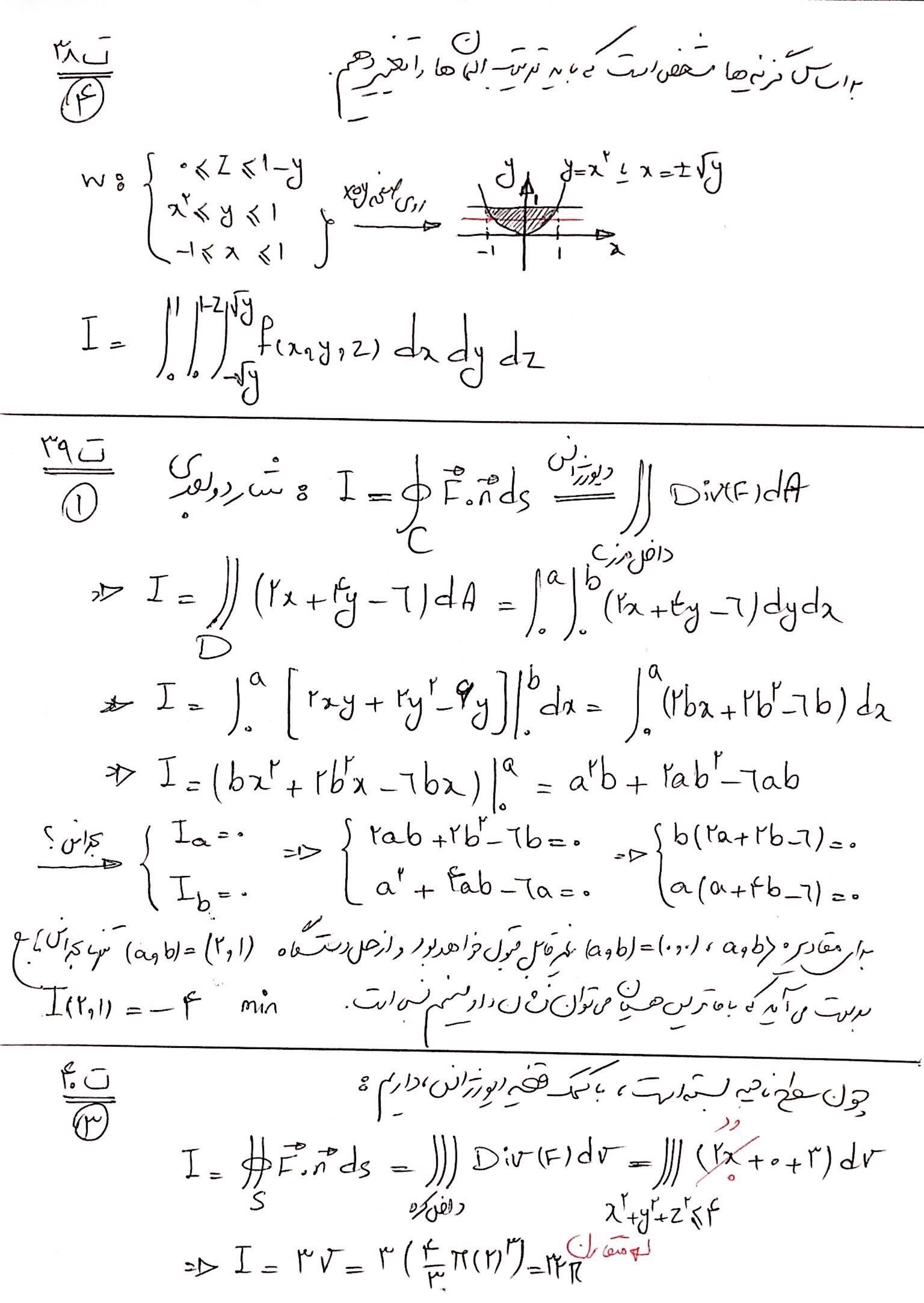 ریاضی مواد 95