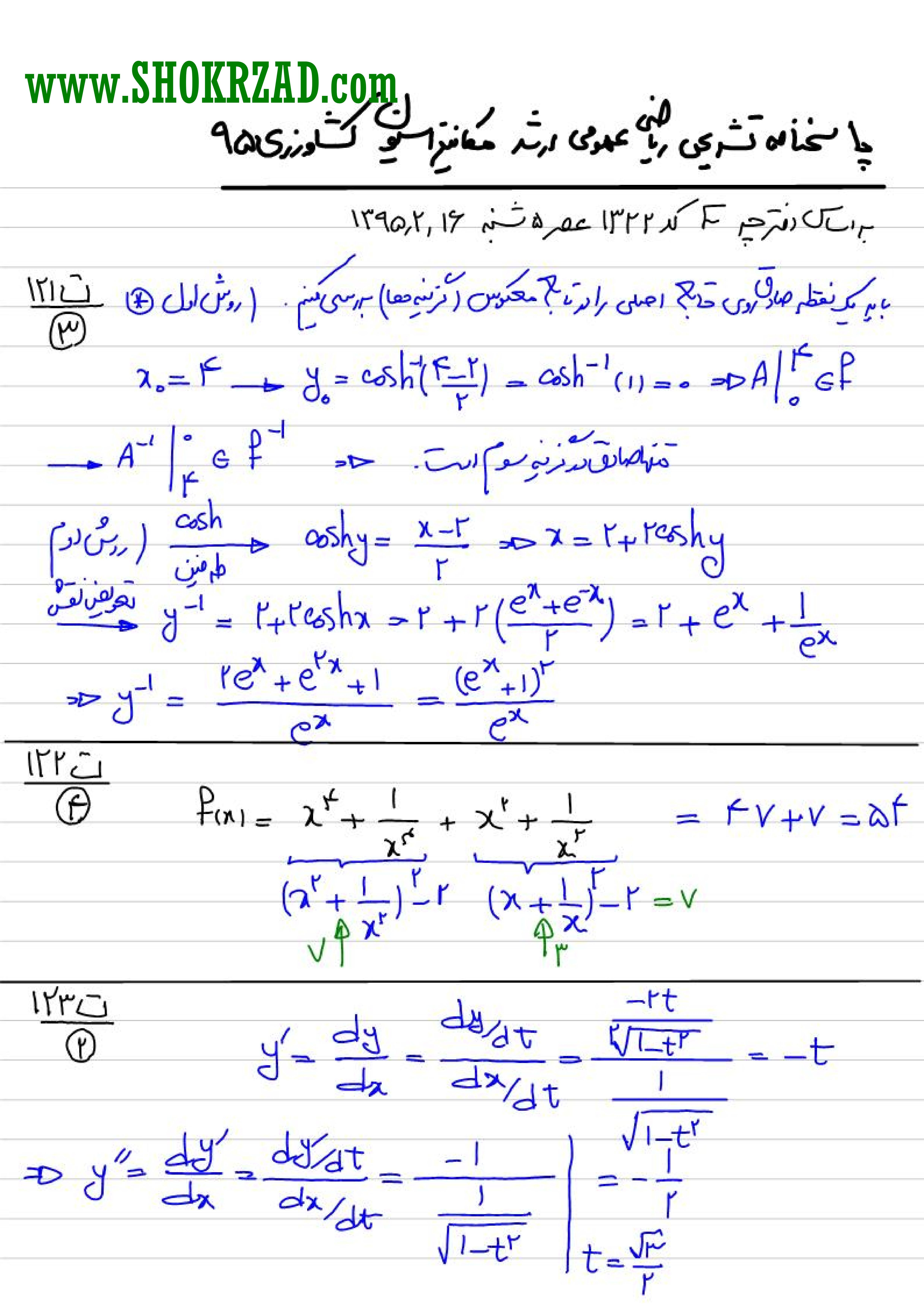 پاسخنامه تشریحی ریاضی عمومی کنکور ارشد رشته مهندسی مکانیزاسیون کشاورزی 95