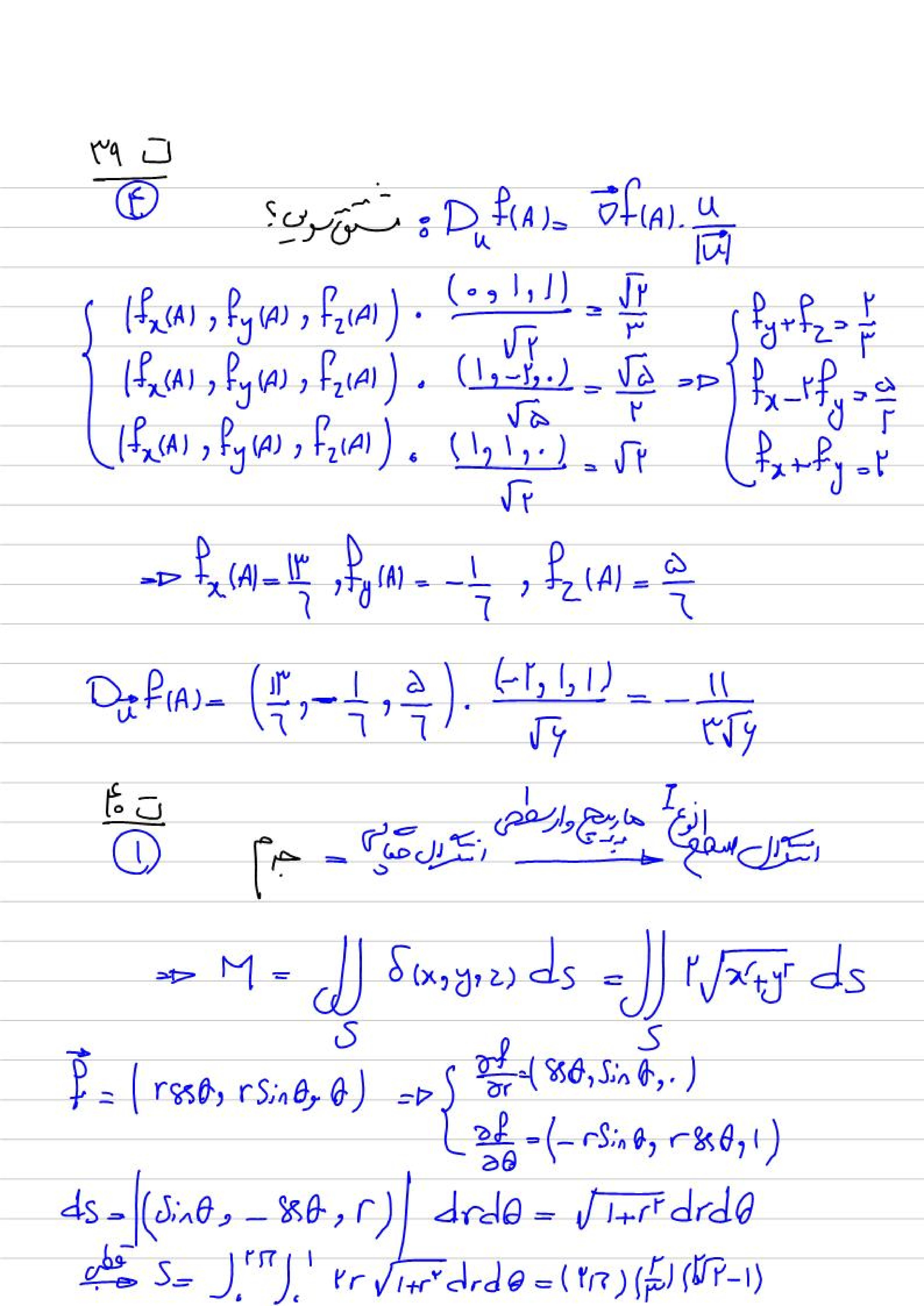پاسخ تشریحی ریاضی مهندسی نفت ارشد 95