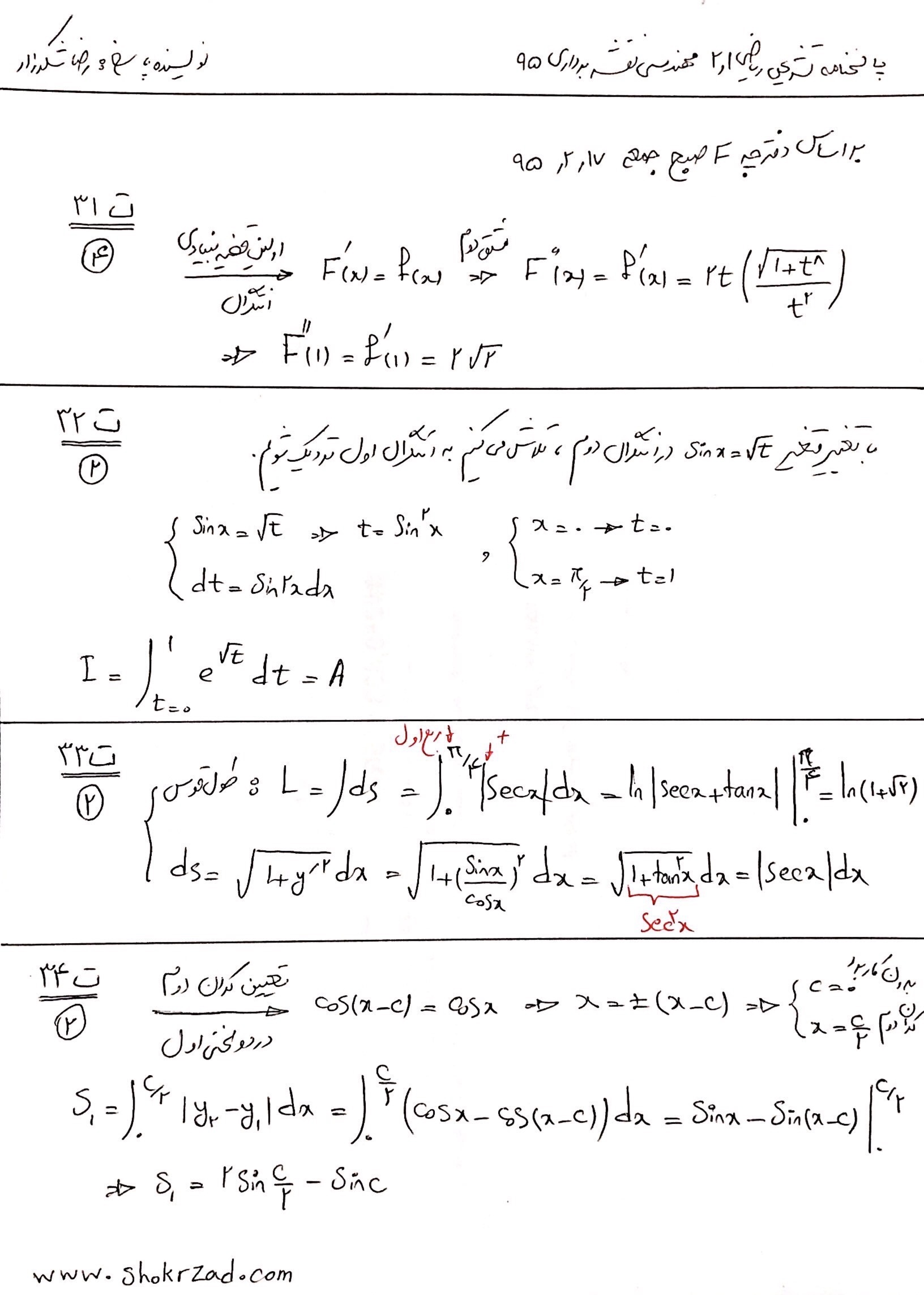 پاسخنامه تشریحی ریاضی رشته نقشه برداری ارشد 95