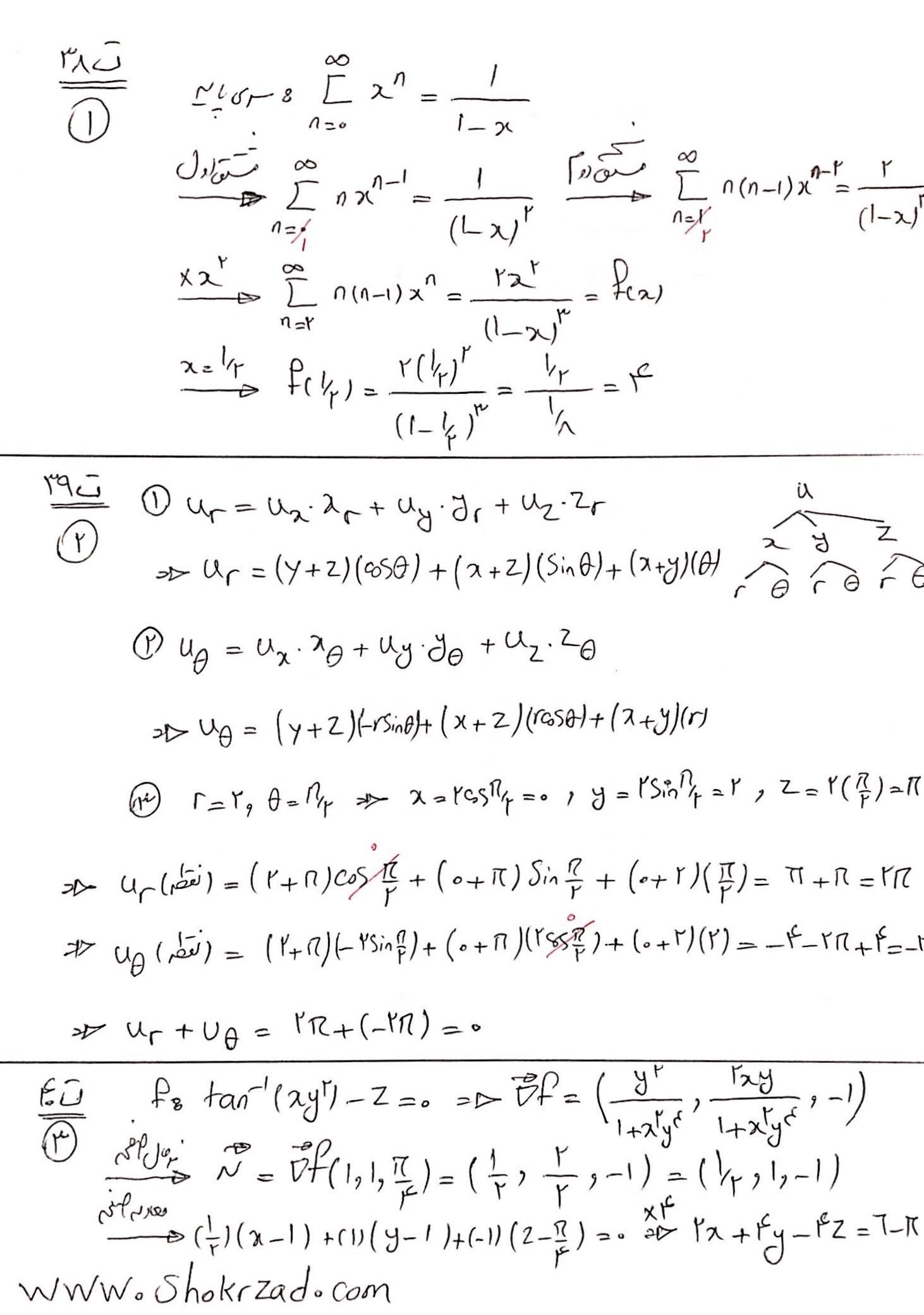 ریاضی ارشد نقشه برداری 95