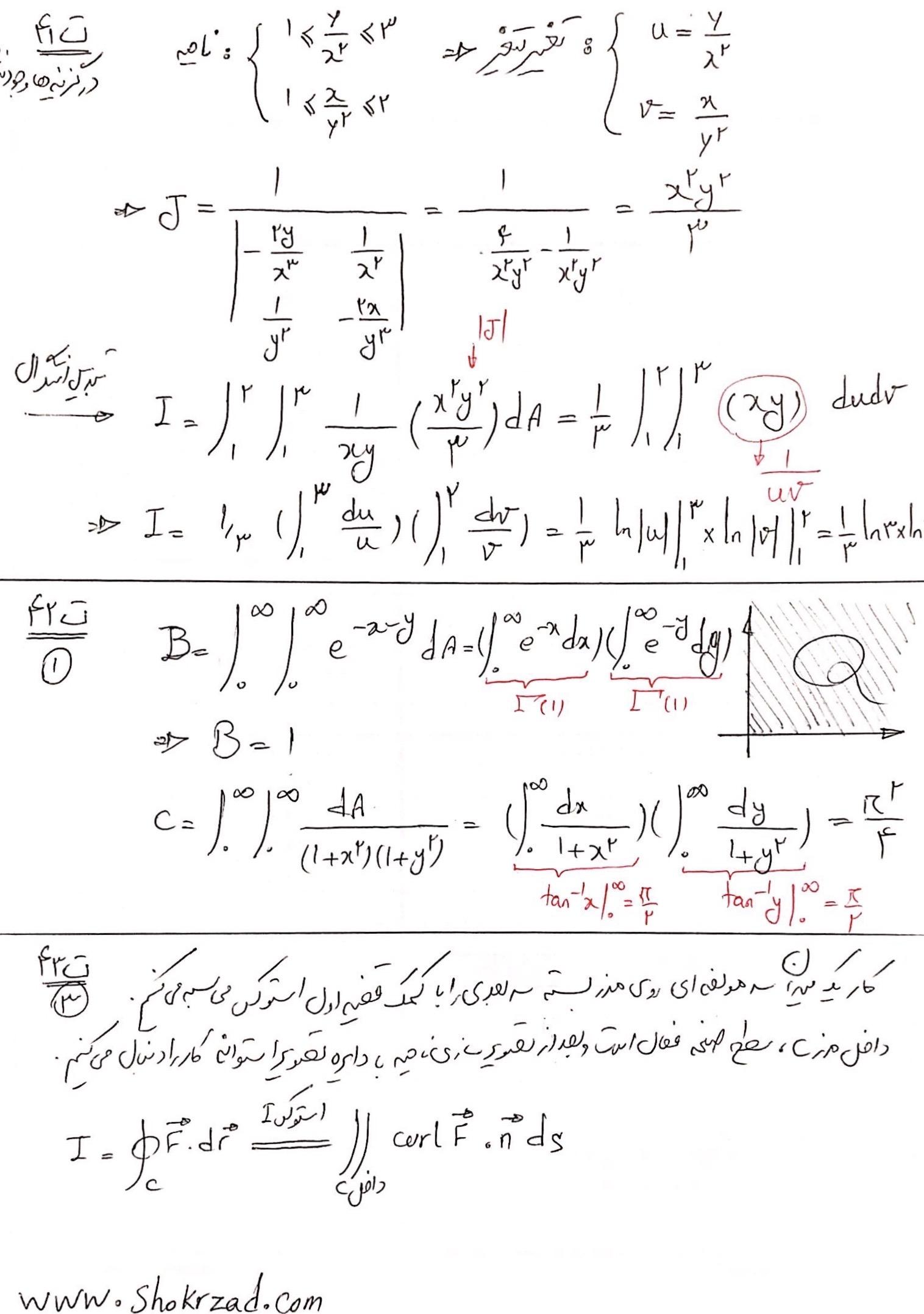 ارشد ریاضی نقشه برداری پاسخنامه تشریحی 95