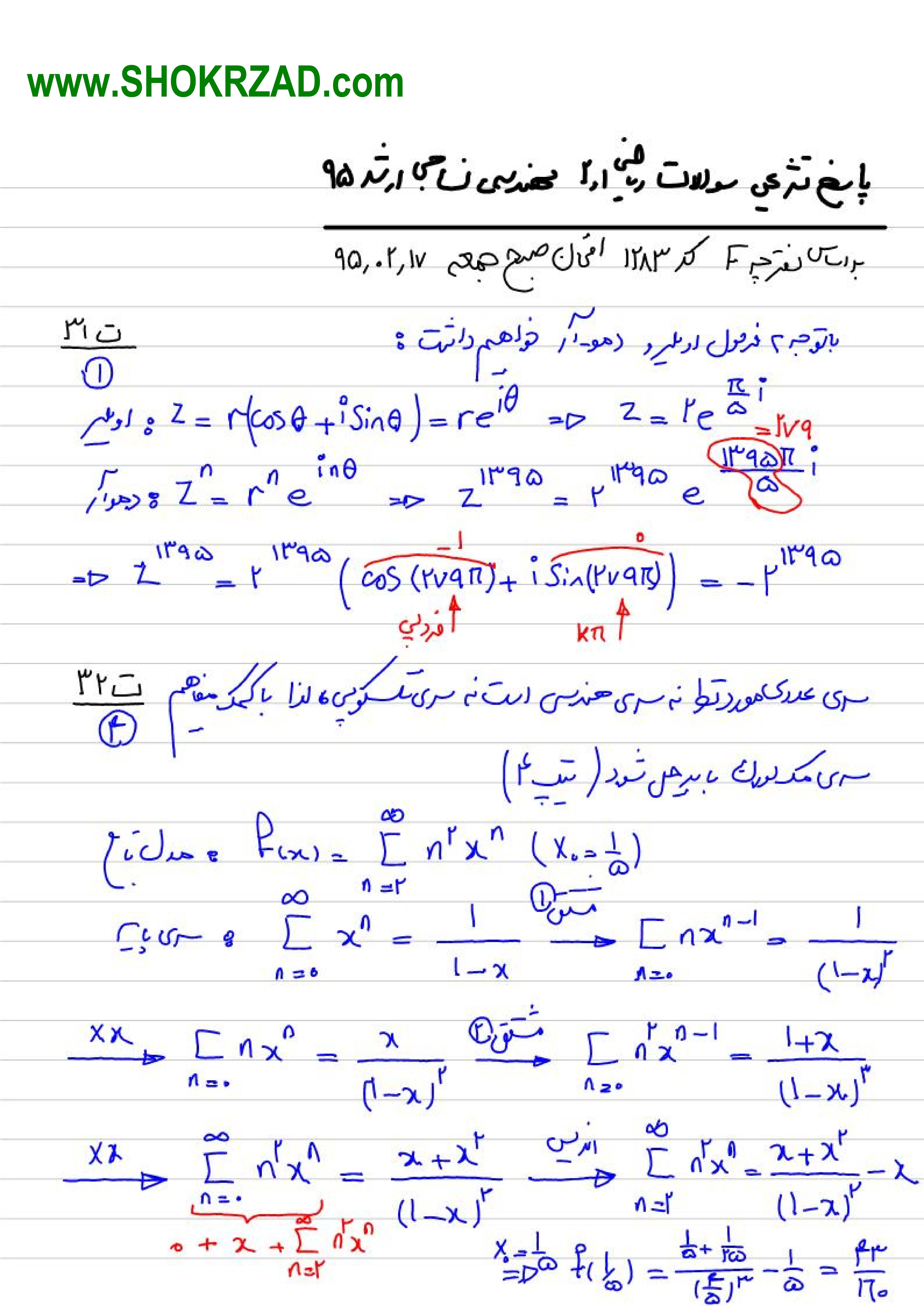 پاسخنامه تشریحی ریاضی ارشد مهندسی نساجی 95
