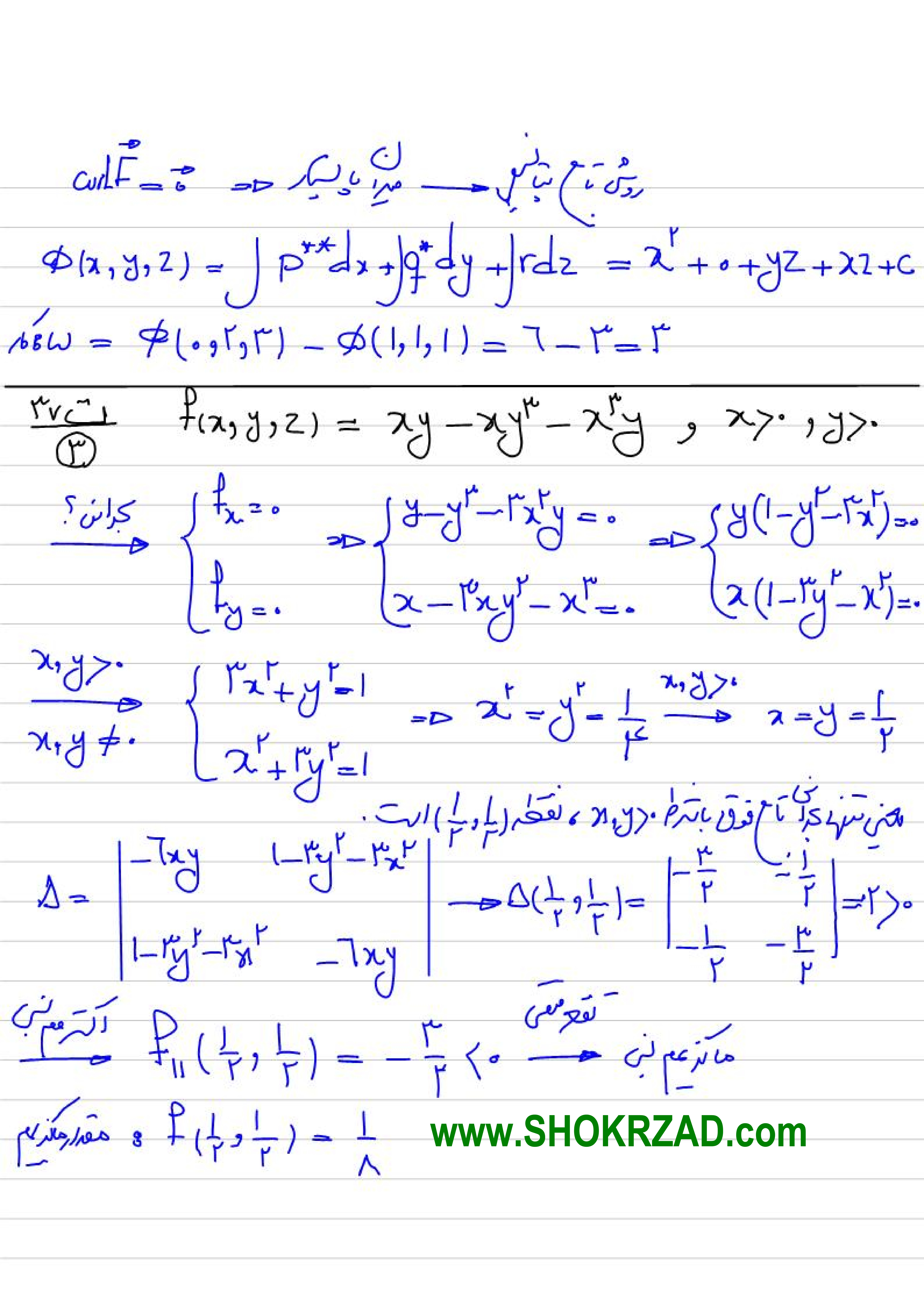 پاسخنامه تشریحی ریاضی عمومی ارشد مدیریت نساجی 95
