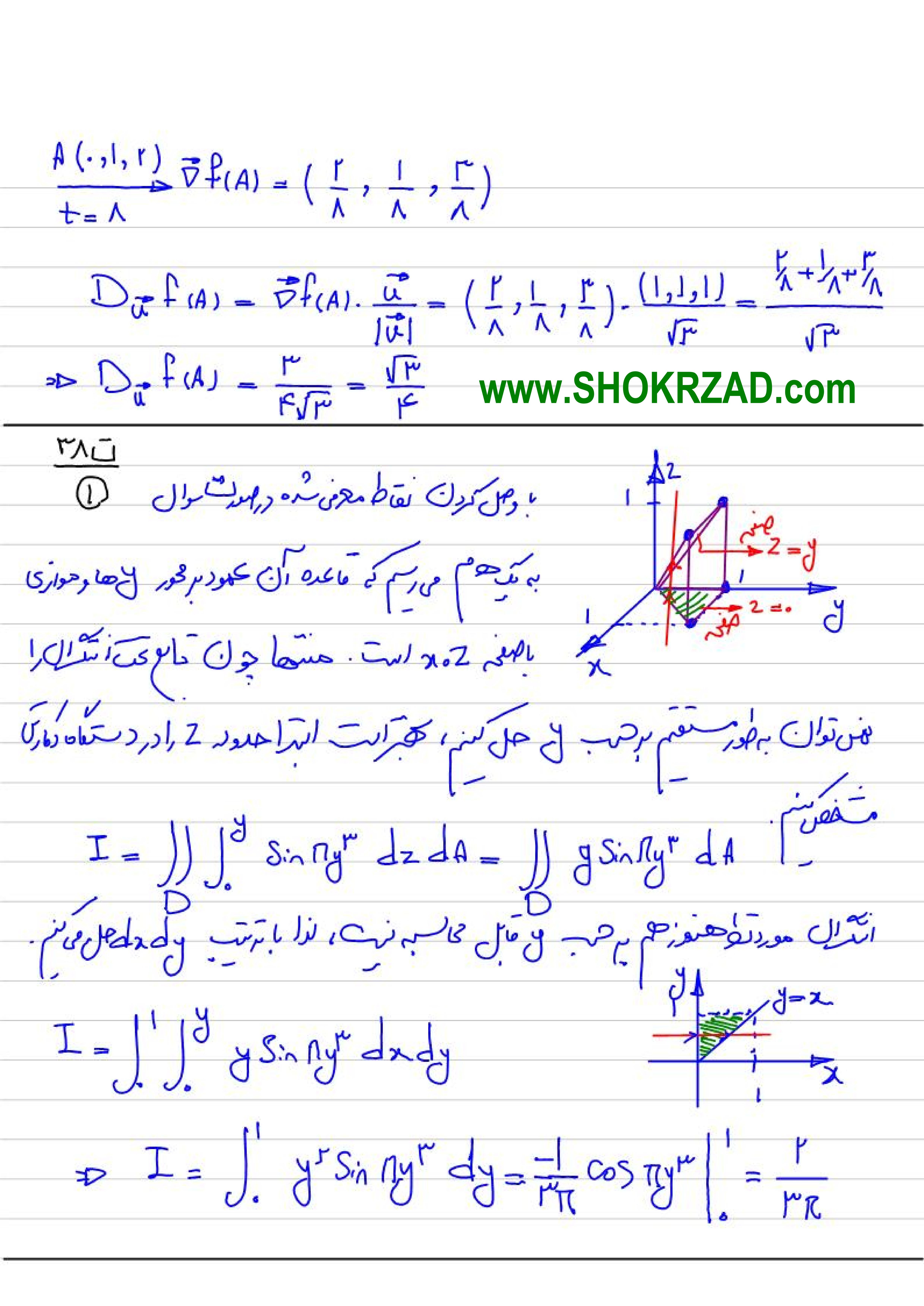 پاسخنامه تشریحی سوالات ریاضی عمومی رشته علوم کامپیوتر ارشد 95
