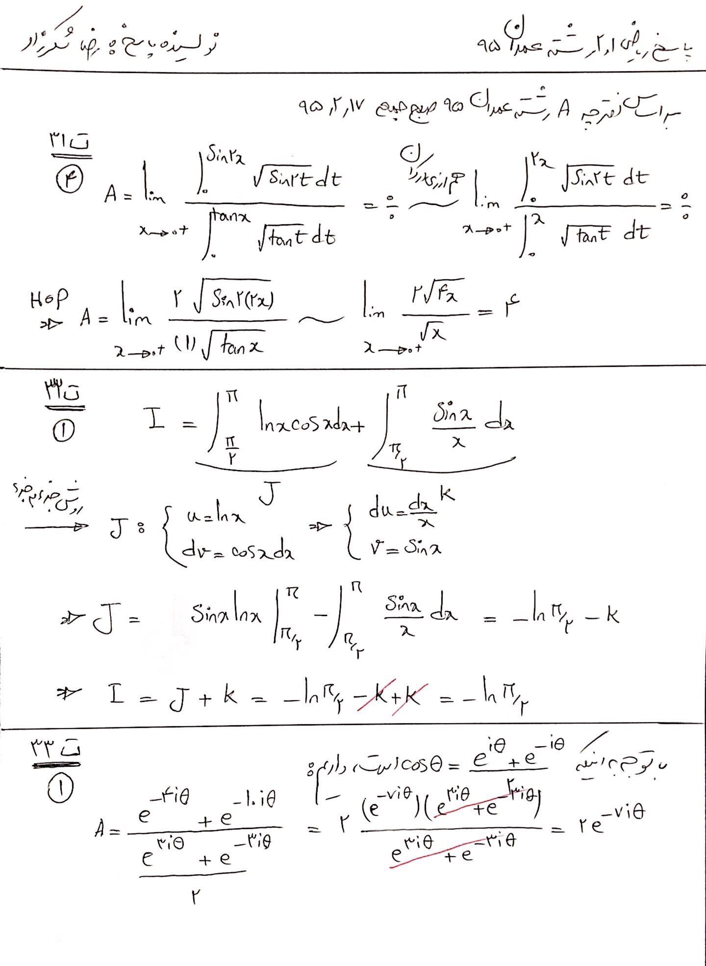 پاسخنامه ریاضی عمران 95